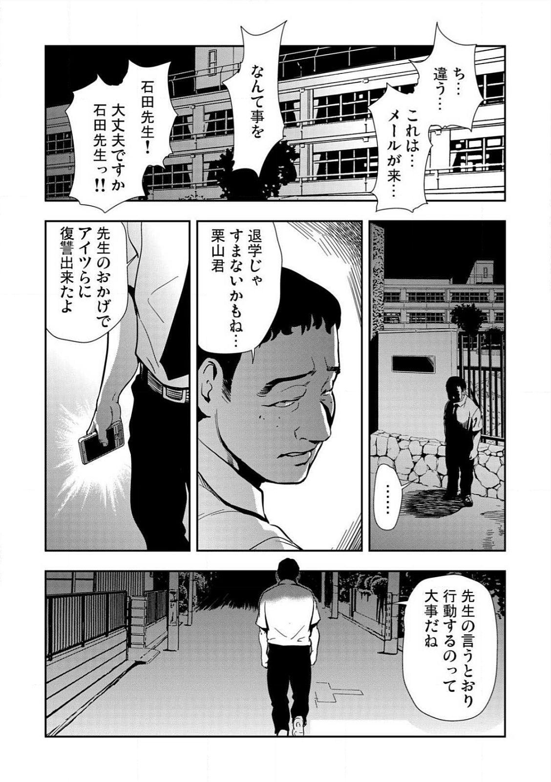 [Misaki Yukihiro] Kyousei Shidou ~Mechakucha ni Kegasarete~ (1)~(6) [Digital] 25
