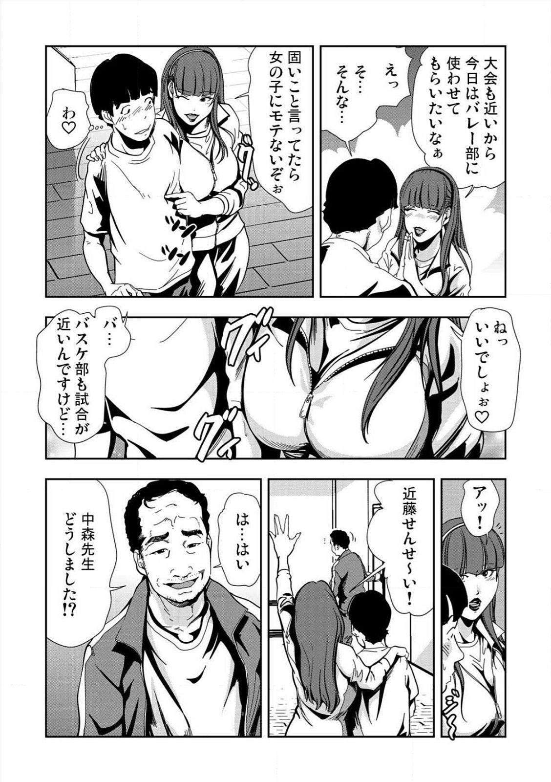 [Misaki Yukihiro] Kyousei Shidou ~Mechakucha ni Kegasarete~ (1)~(6) [Digital] 33