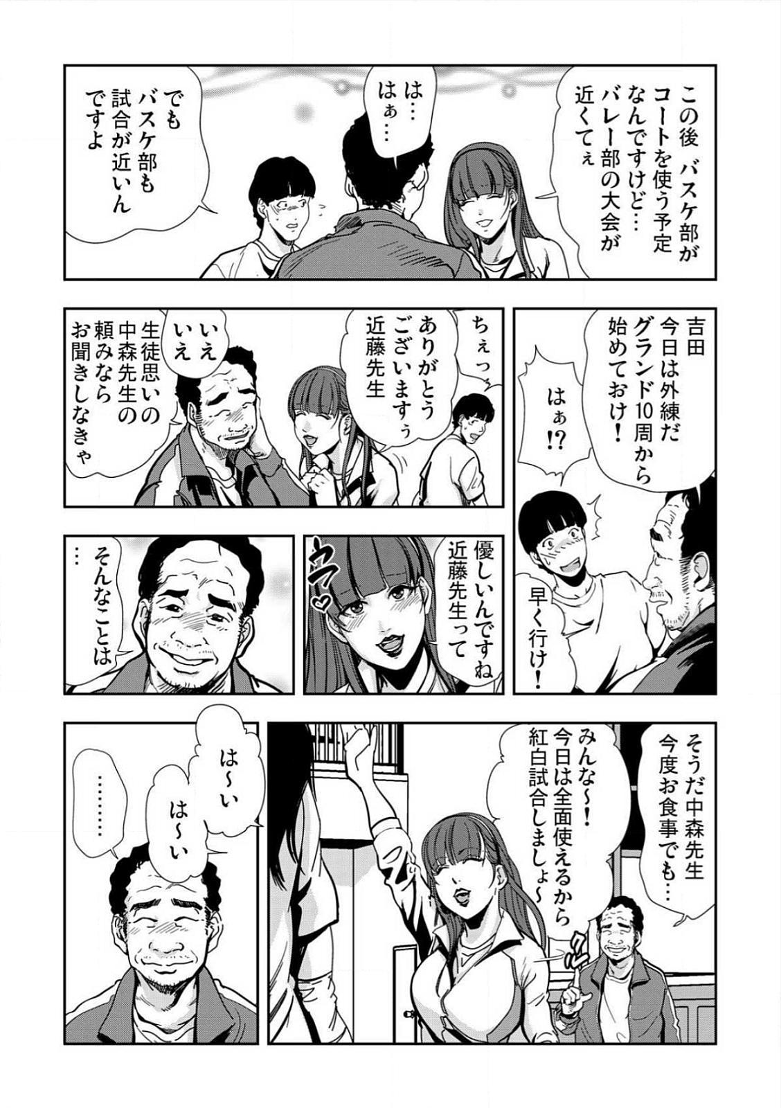 [Misaki Yukihiro] Kyousei Shidou ~Mechakucha ni Kegasarete~ (1)~(6) [Digital] 34