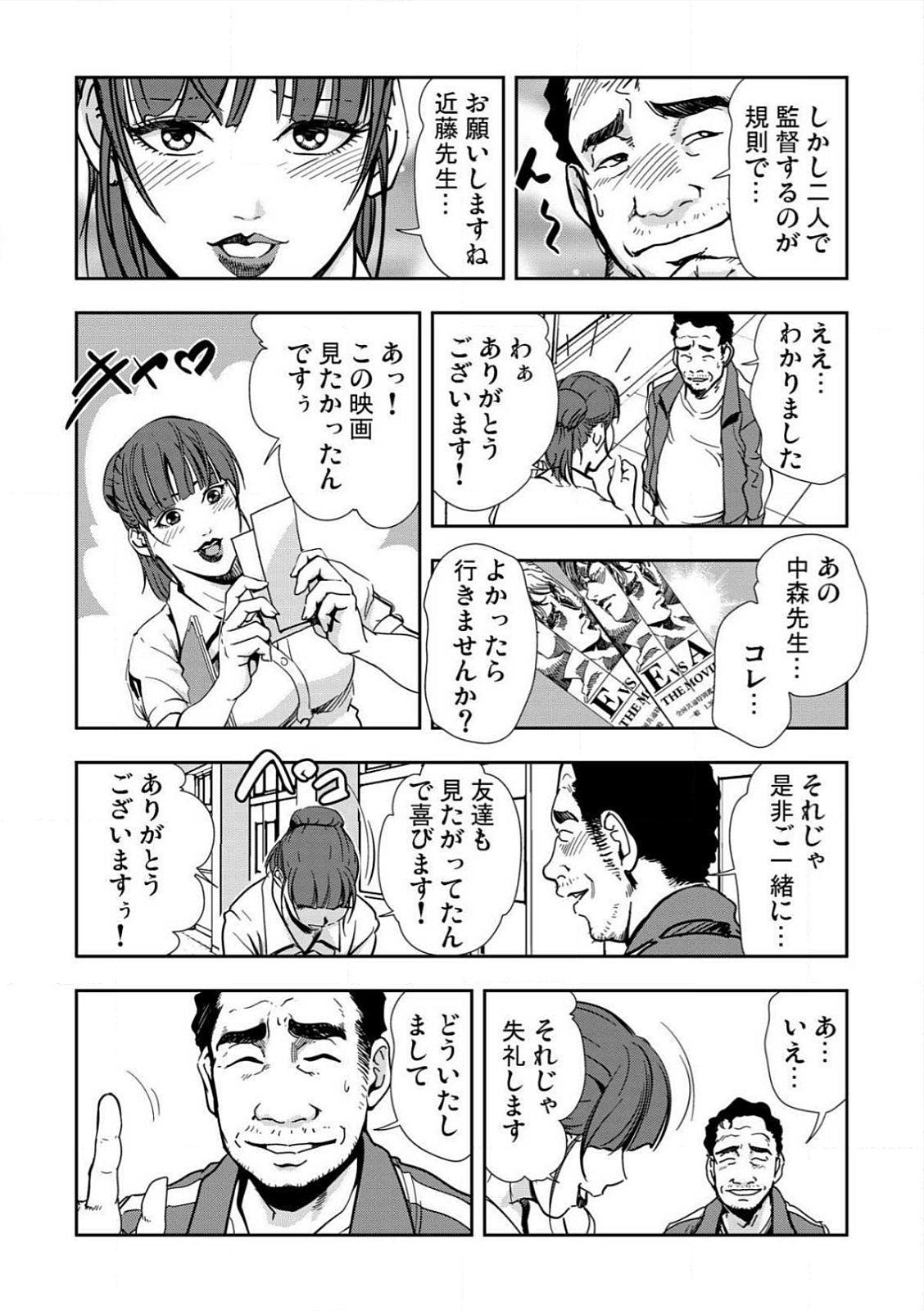 [Misaki Yukihiro] Kyousei Shidou ~Mechakucha ni Kegasarete~ (1)~(6) [Digital] 36