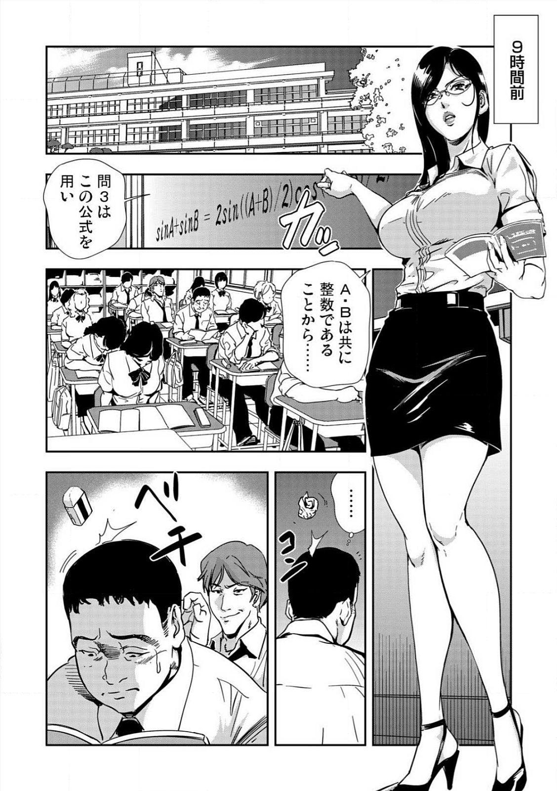 [Misaki Yukihiro] Kyousei Shidou ~Mechakucha ni Kegasarete~ (1)~(6) [Digital] 3