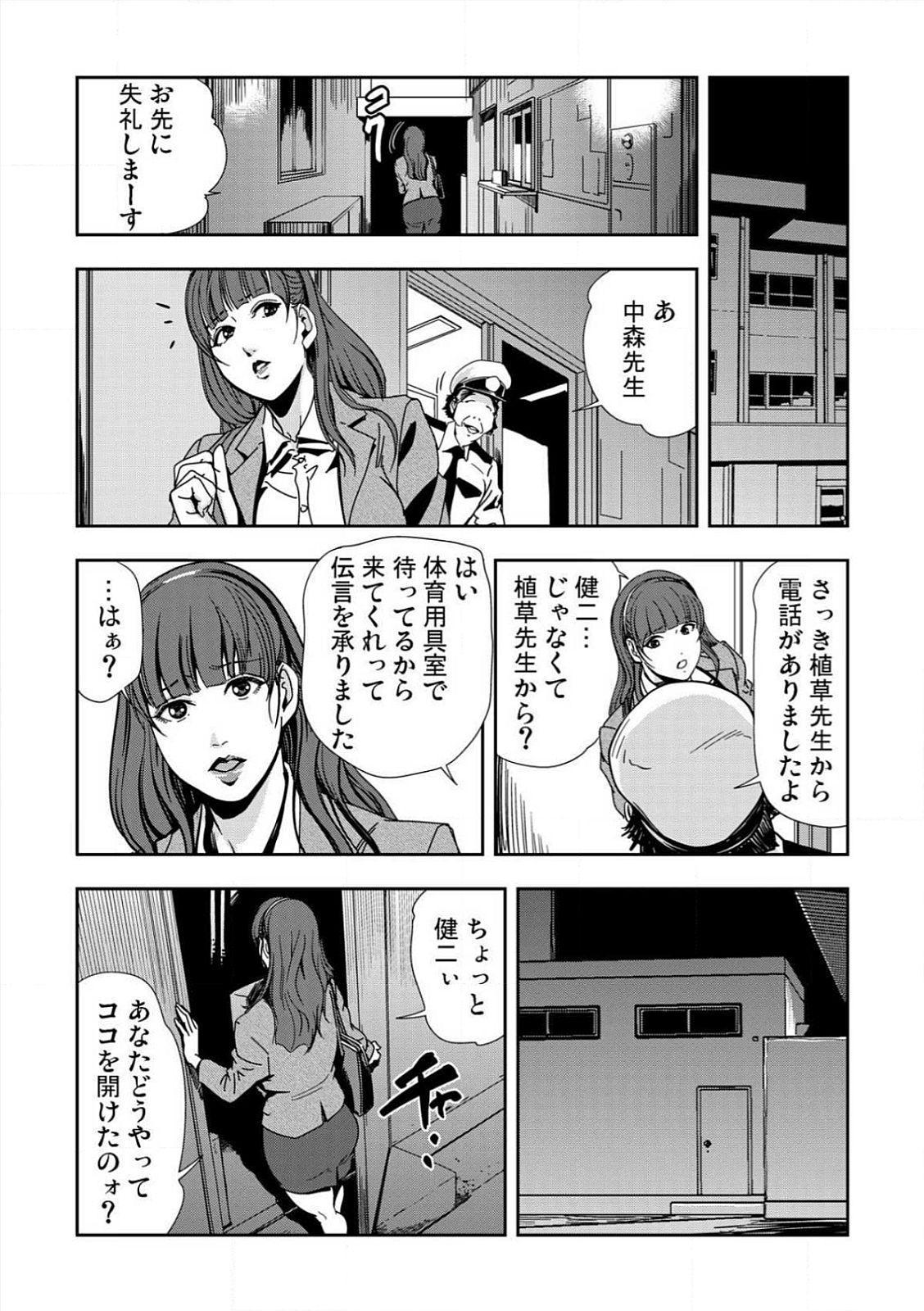 [Misaki Yukihiro] Kyousei Shidou ~Mechakucha ni Kegasarete~ (1)~(6) [Digital] 39