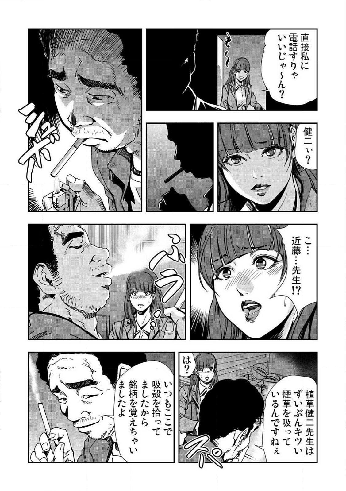 [Misaki Yukihiro] Kyousei Shidou ~Mechakucha ni Kegasarete~ (1)~(6) [Digital] 40