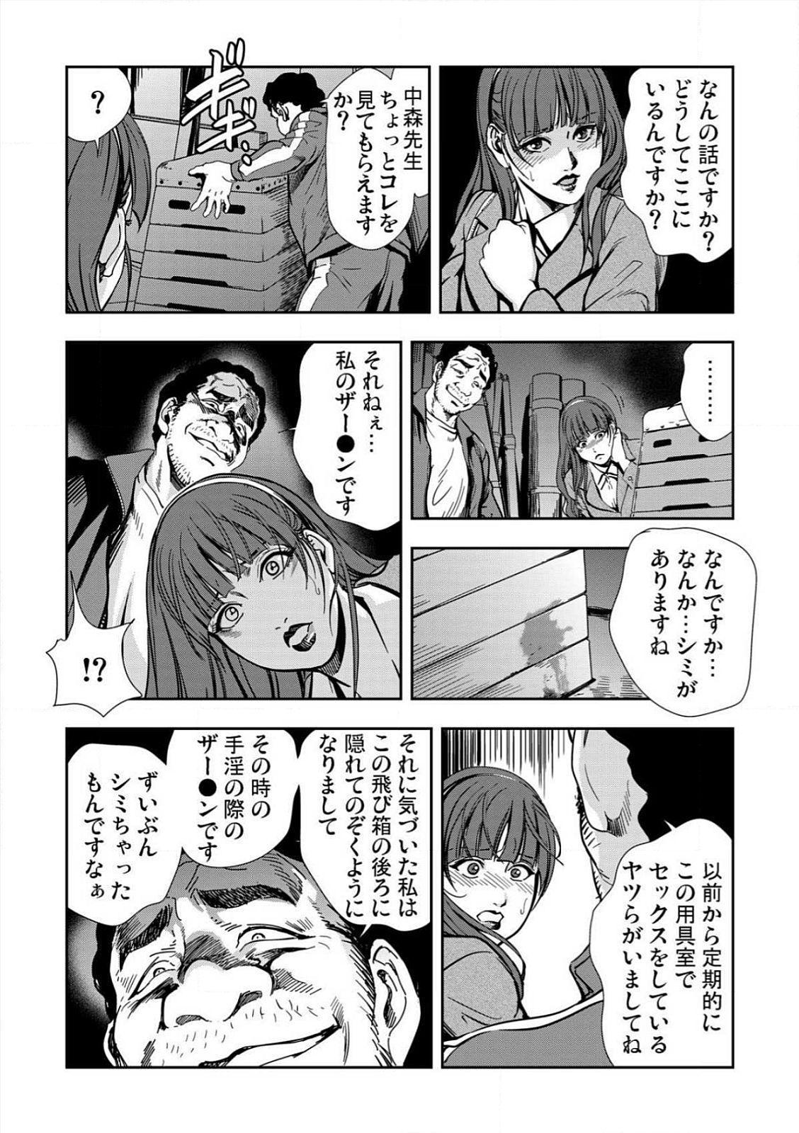 [Misaki Yukihiro] Kyousei Shidou ~Mechakucha ni Kegasarete~ (1)~(6) [Digital] 41