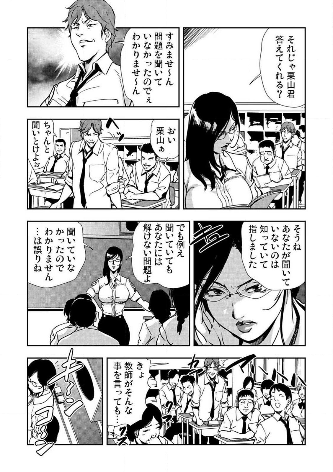 [Misaki Yukihiro] Kyousei Shidou ~Mechakucha ni Kegasarete~ (1)~(6) [Digital] 4