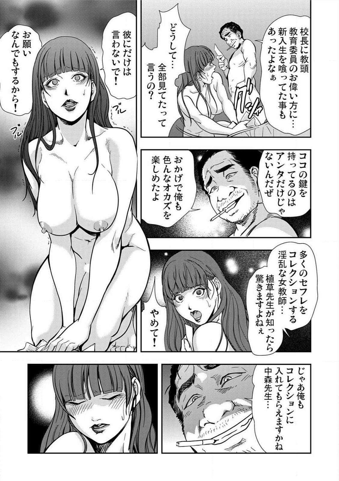 [Misaki Yukihiro] Kyousei Shidou ~Mechakucha ni Kegasarete~ (1)~(6) [Digital] 50