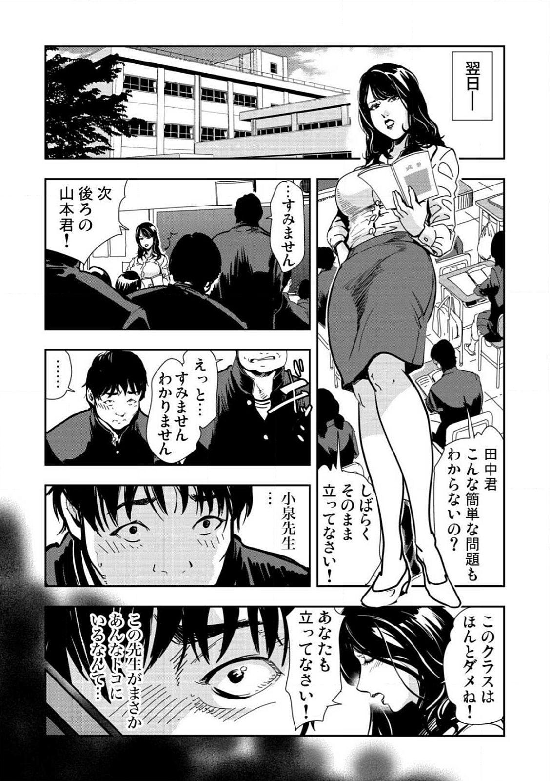 [Misaki Yukihiro] Kyousei Shidou ~Mechakucha ni Kegasarete~ (1)~(6) [Digital] 56