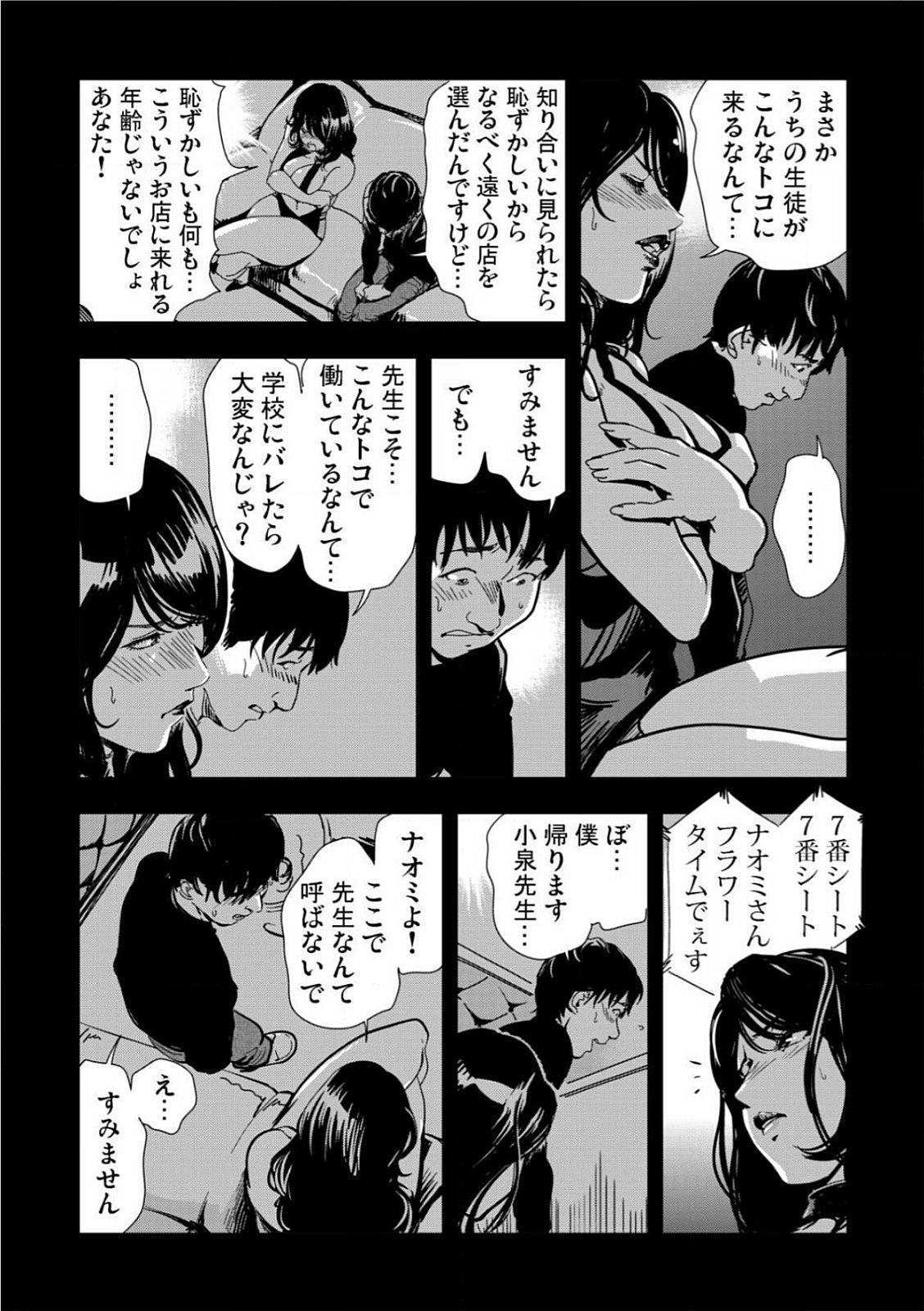 [Misaki Yukihiro] Kyousei Shidou ~Mechakucha ni Kegasarete~ (1)~(6) [Digital] 57