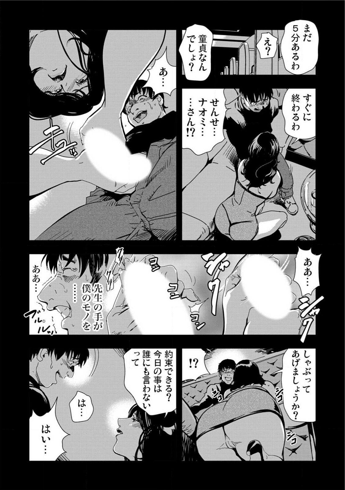 [Misaki Yukihiro] Kyousei Shidou ~Mechakucha ni Kegasarete~ (1)~(6) [Digital] 58