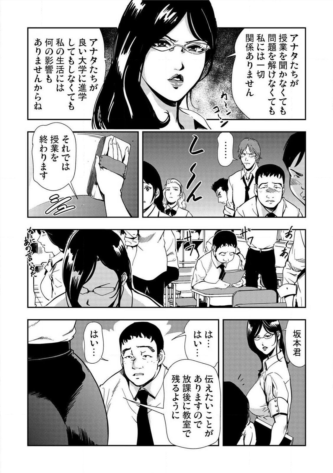 [Misaki Yukihiro] Kyousei Shidou ~Mechakucha ni Kegasarete~ (1)~(6) [Digital] 5
