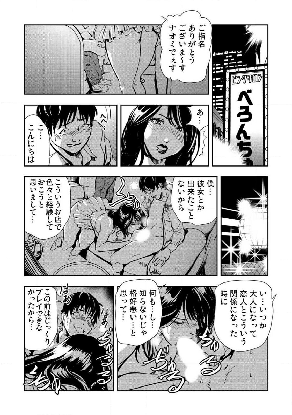 [Misaki Yukihiro] Kyousei Shidou ~Mechakucha ni Kegasarete~ (1)~(6) [Digital] 61
