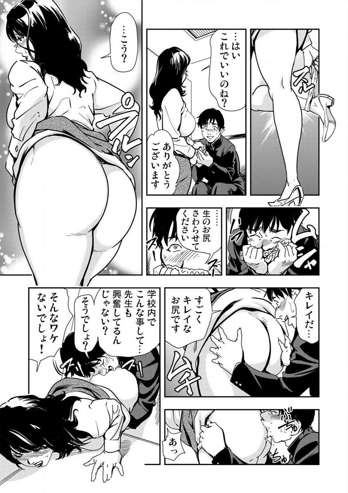 [Misaki Yukihiro] Kyousei Shidou ~Mechakucha ni Kegasarete~ (1)~(6) [Digital] 68