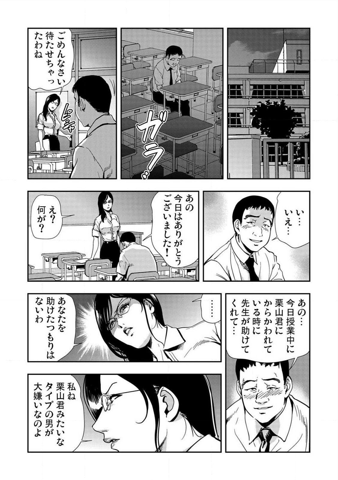 [Misaki Yukihiro] Kyousei Shidou ~Mechakucha ni Kegasarete~ (1)~(6) [Digital] 6