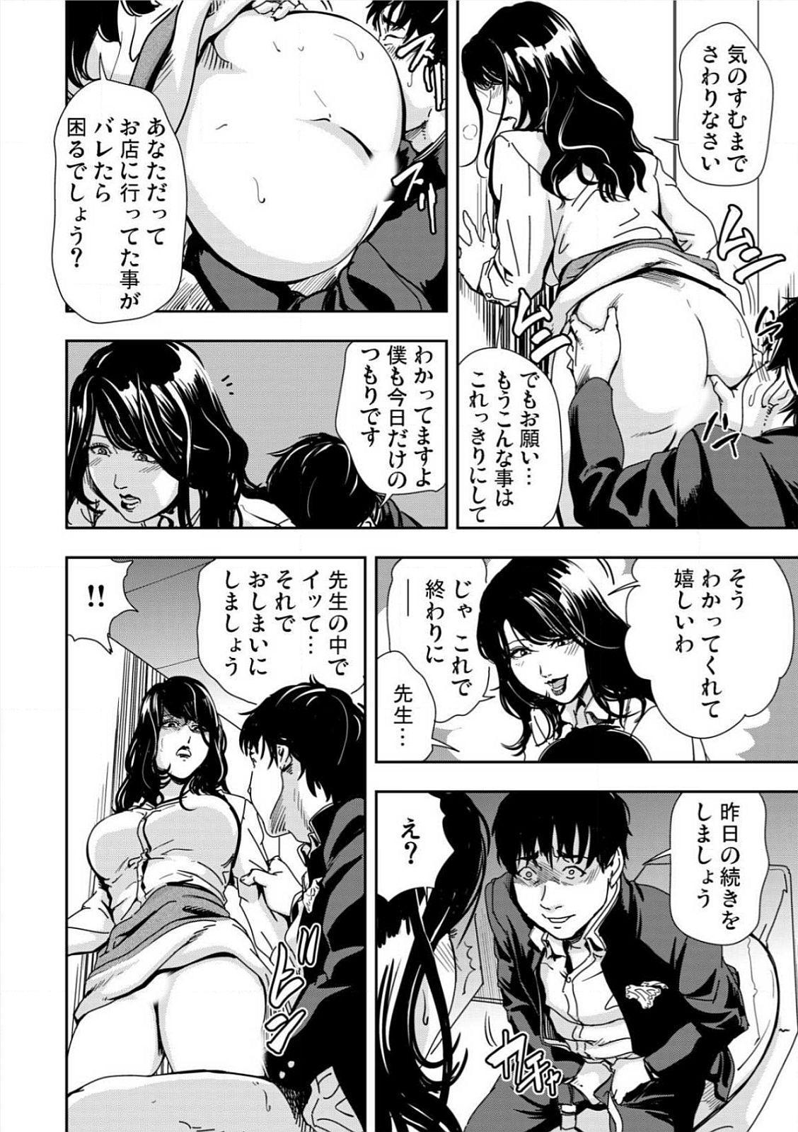 [Misaki Yukihiro] Kyousei Shidou ~Mechakucha ni Kegasarete~ (1)~(6) [Digital] 69