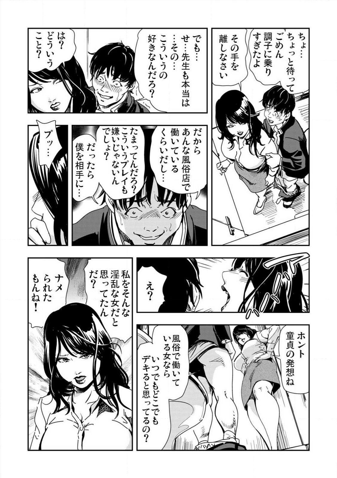 [Misaki Yukihiro] Kyousei Shidou ~Mechakucha ni Kegasarete~ (1)~(6) [Digital] 71