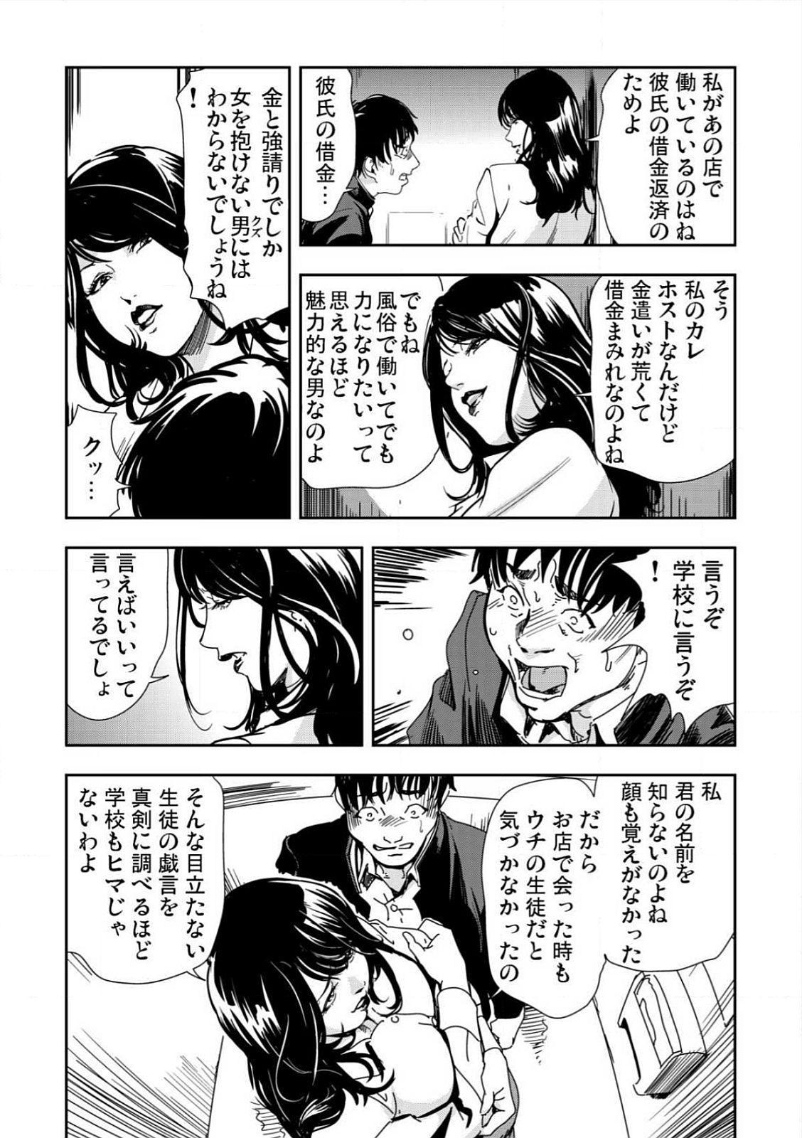[Misaki Yukihiro] Kyousei Shidou ~Mechakucha ni Kegasarete~ (1)~(6) [Digital] 72