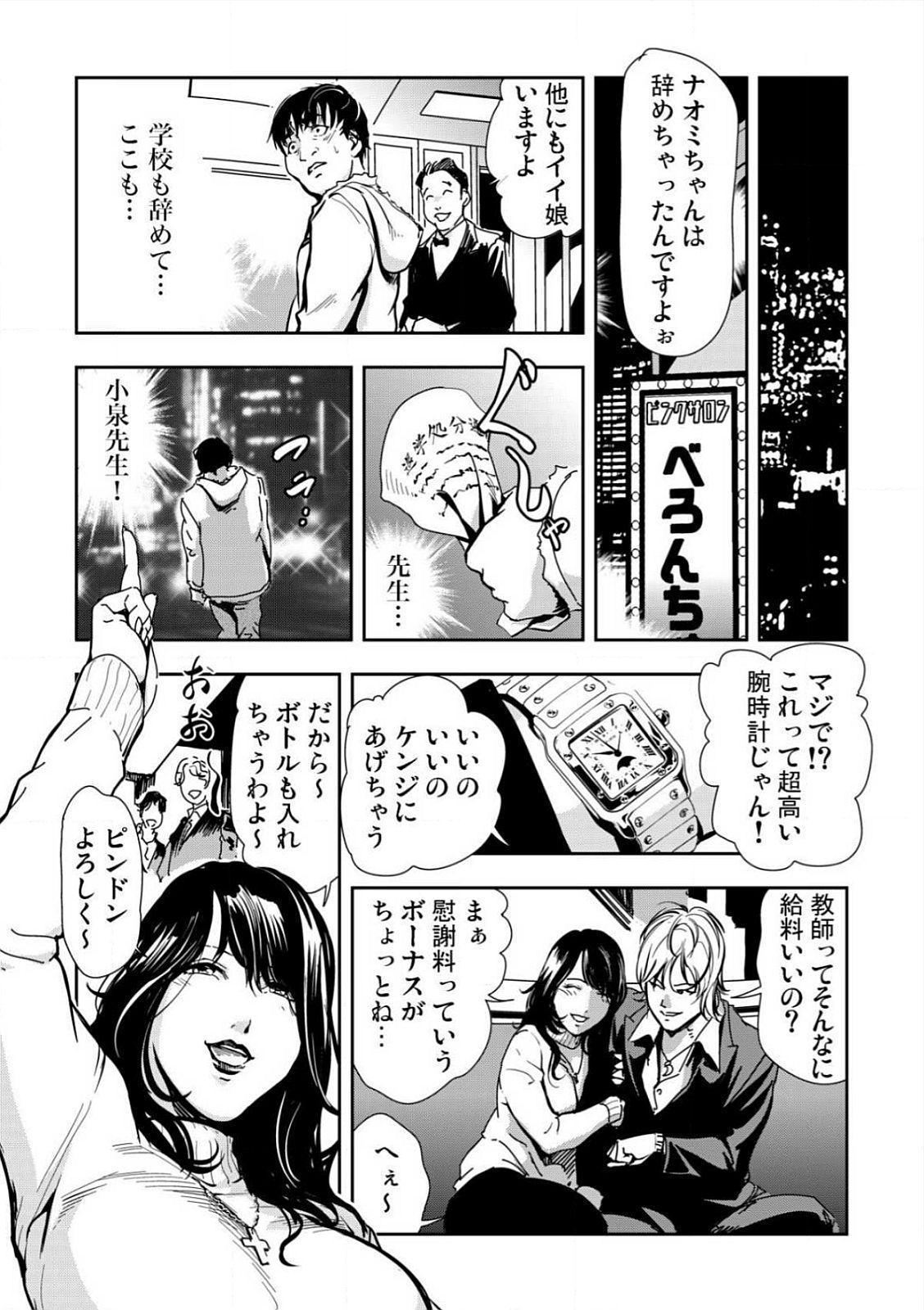 [Misaki Yukihiro] Kyousei Shidou ~Mechakucha ni Kegasarete~ (1)~(6) [Digital] 77