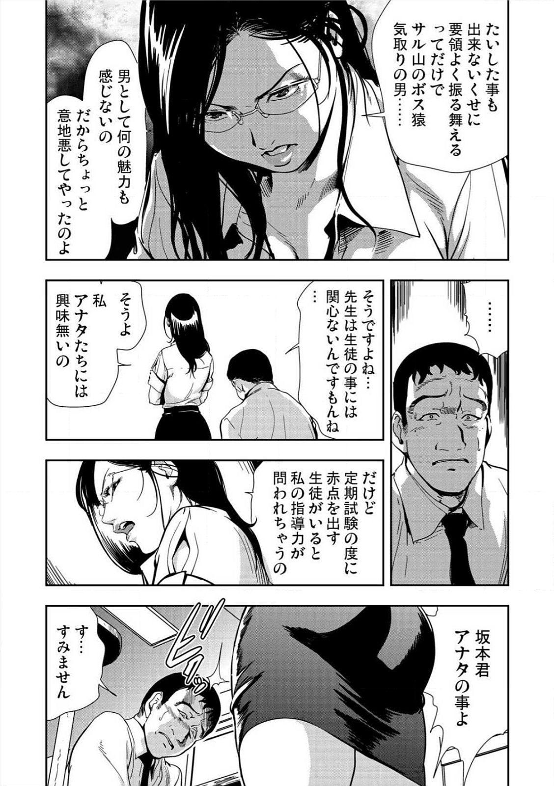 [Misaki Yukihiro] Kyousei Shidou ~Mechakucha ni Kegasarete~ (1)~(6) [Digital] 7