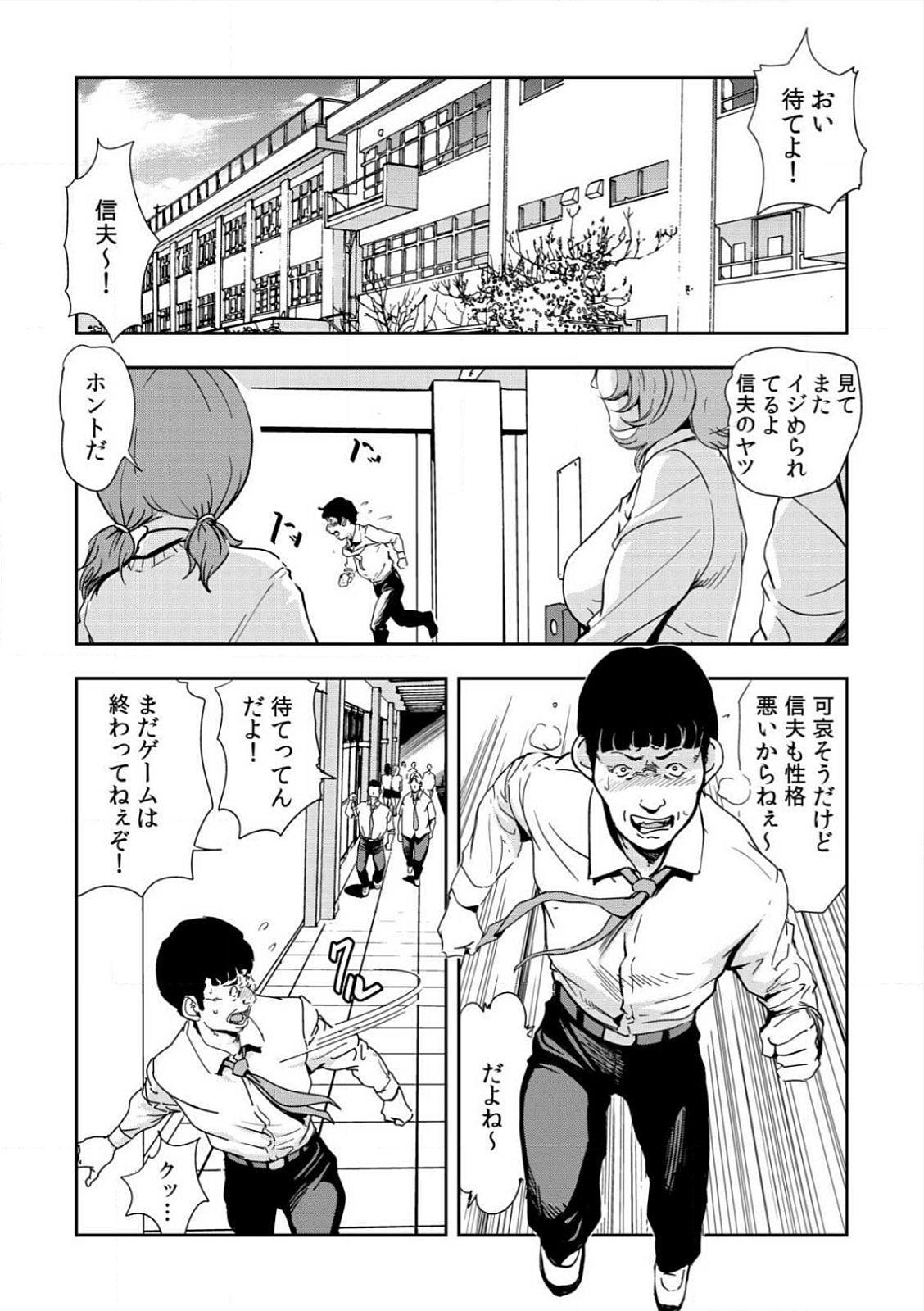 [Misaki Yukihiro] Kyousei Shidou ~Mechakucha ni Kegasarete~ (1)~(6) [Digital] 80