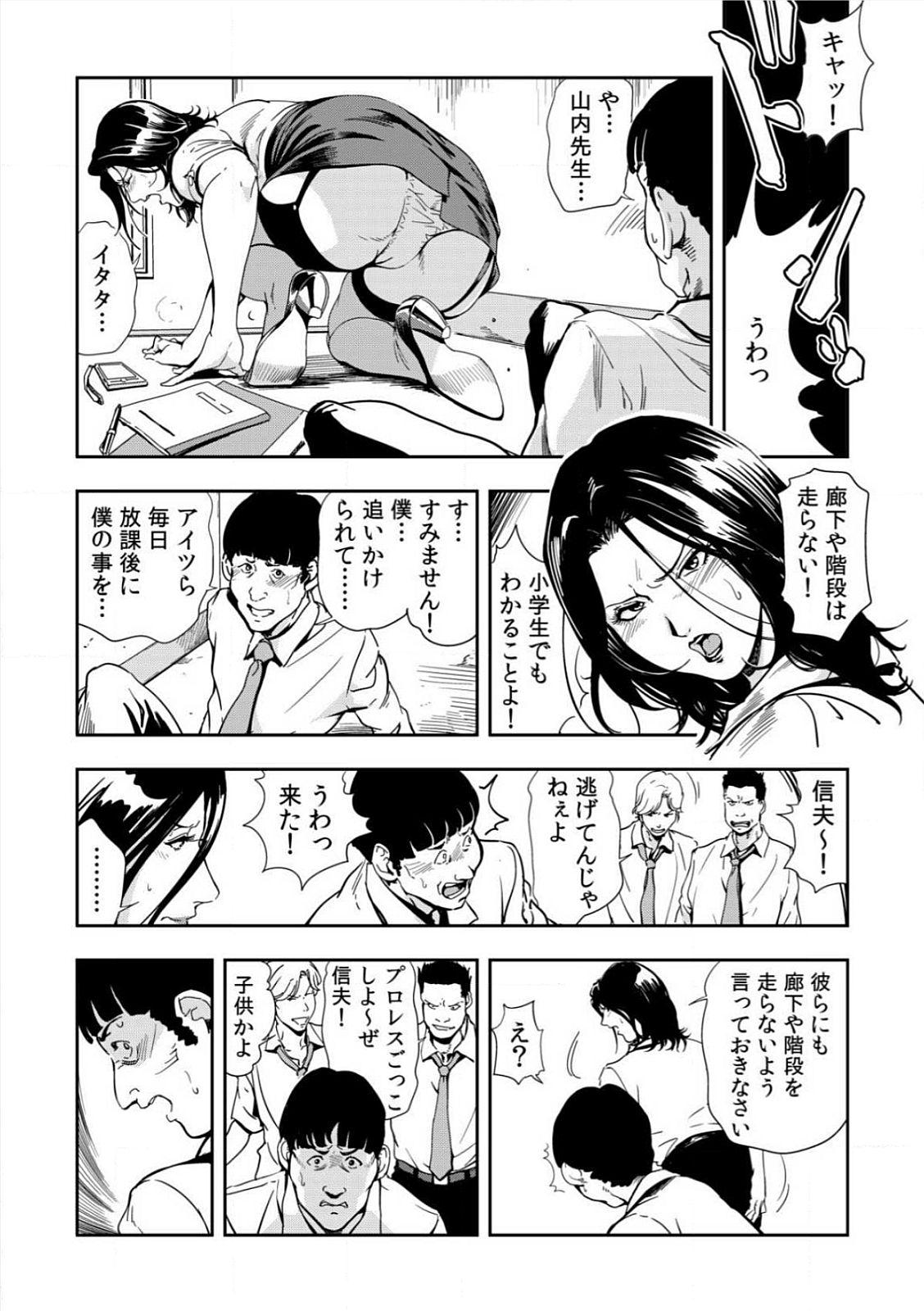 [Misaki Yukihiro] Kyousei Shidou ~Mechakucha ni Kegasarete~ (1)~(6) [Digital] 81