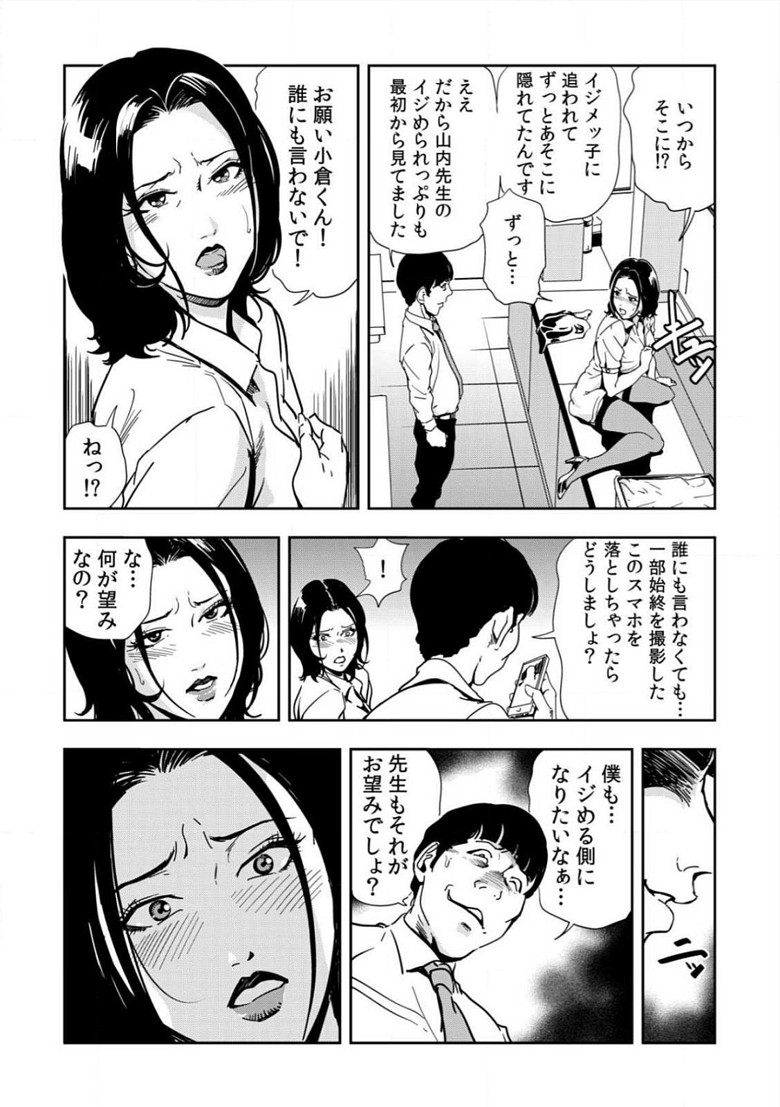 [Misaki Yukihiro] Kyousei Shidou ~Mechakucha ni Kegasarete~ (1)~(6) [Digital] 88