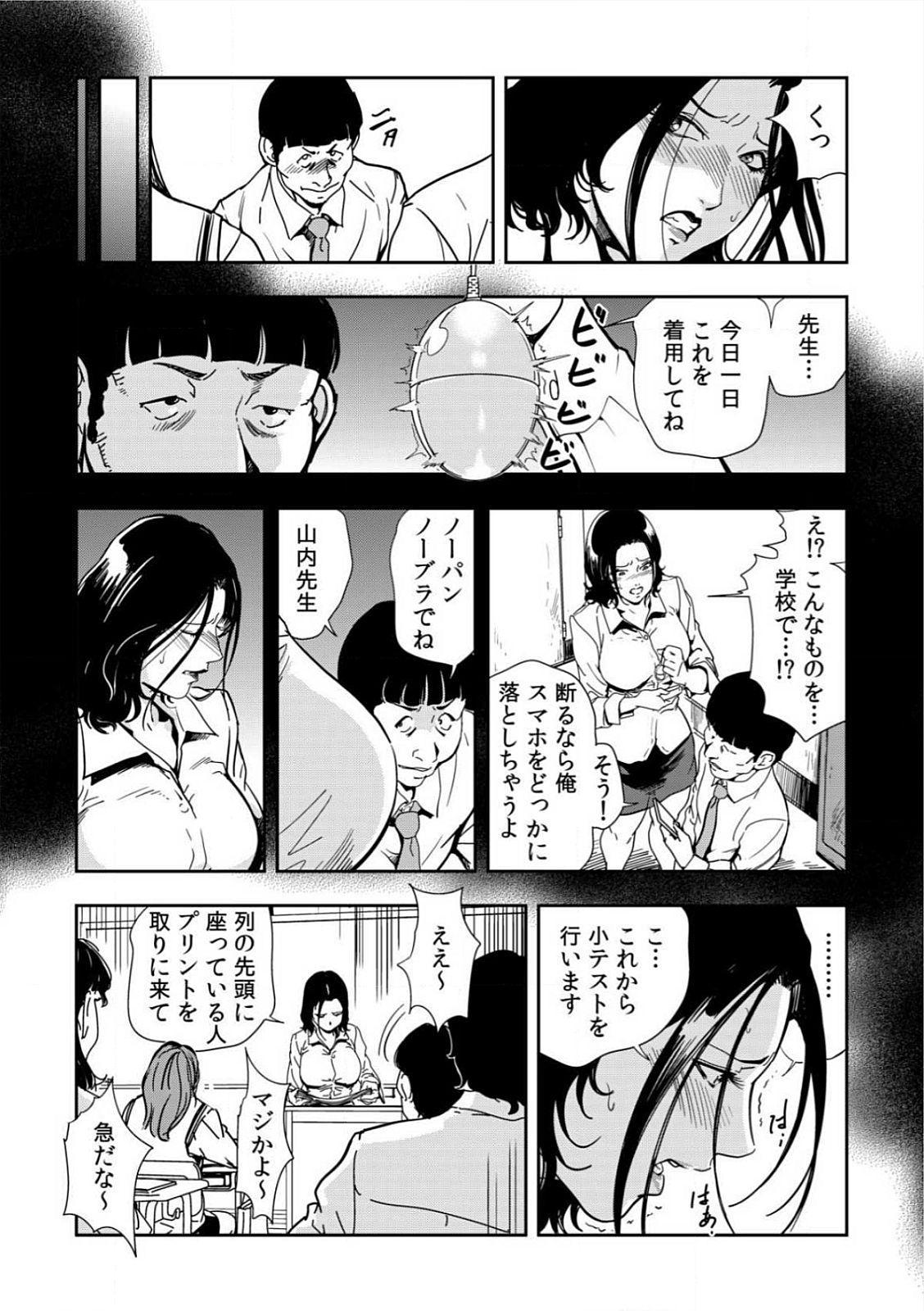 [Misaki Yukihiro] Kyousei Shidou ~Mechakucha ni Kegasarete~ (1)~(6) [Digital] 90