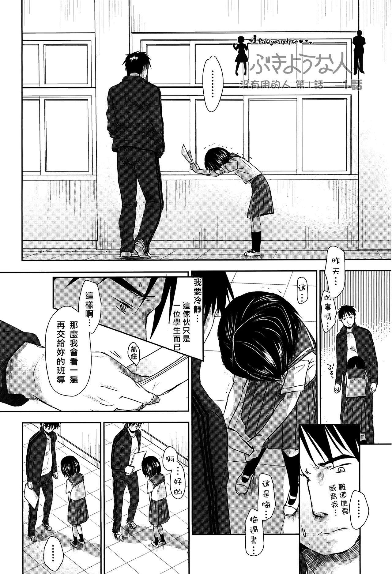 Sensei to, Watashi to. Jou 9