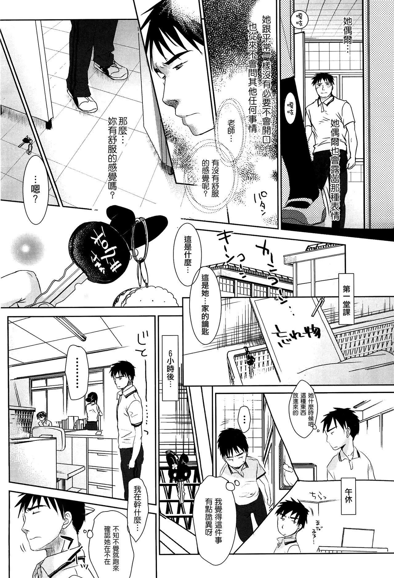 Sensei to, Watashi to. Jou 102