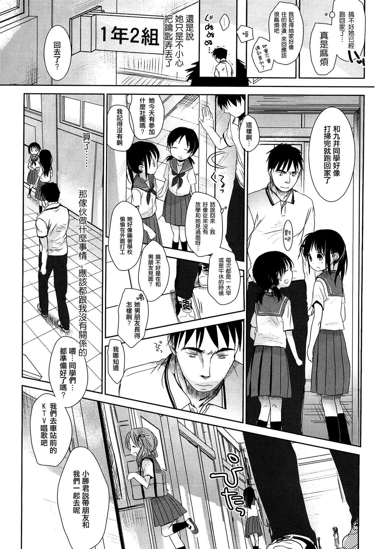 Sensei to, Watashi to. Jou 103