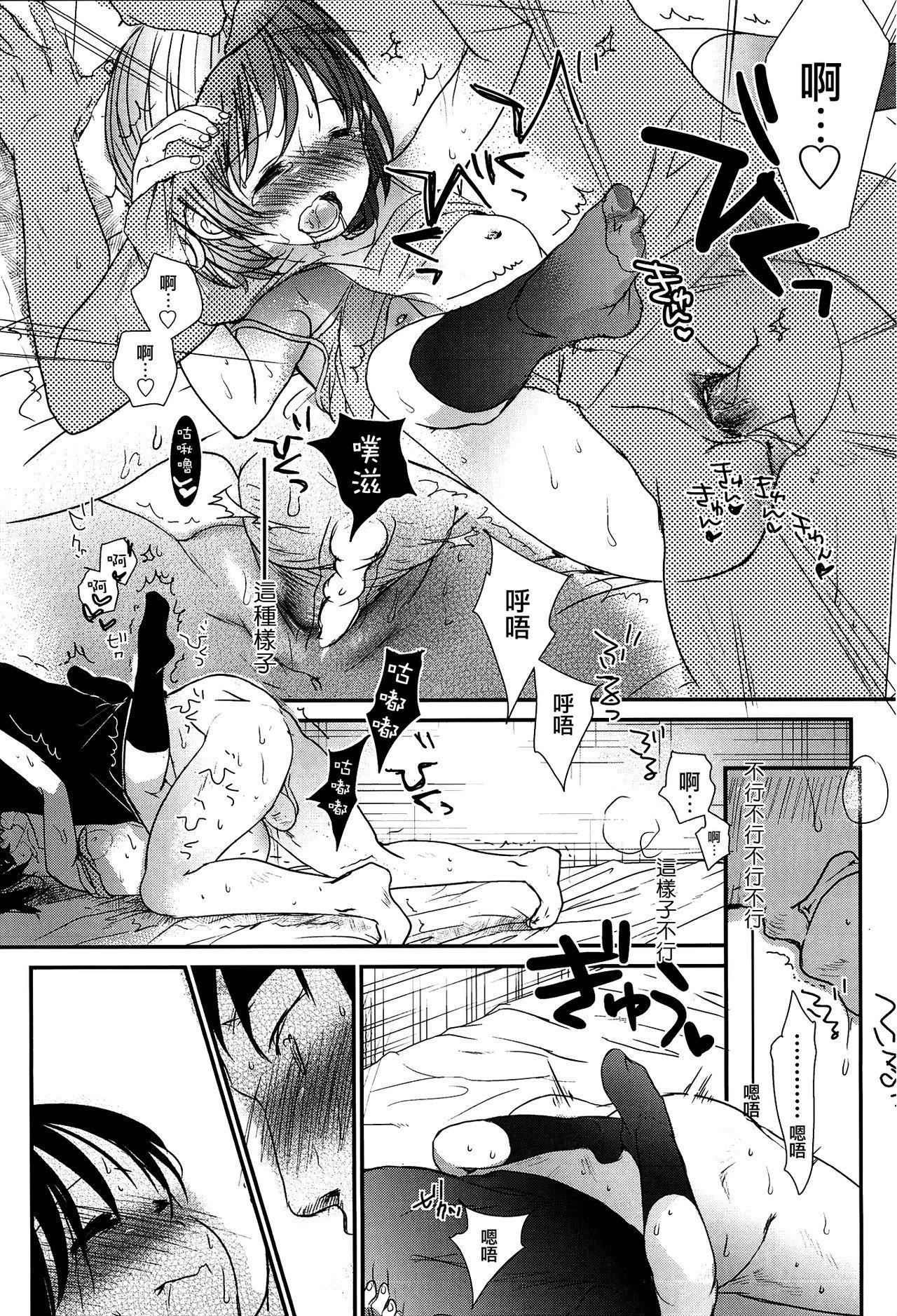 Sensei to, Watashi to. Jou 146
