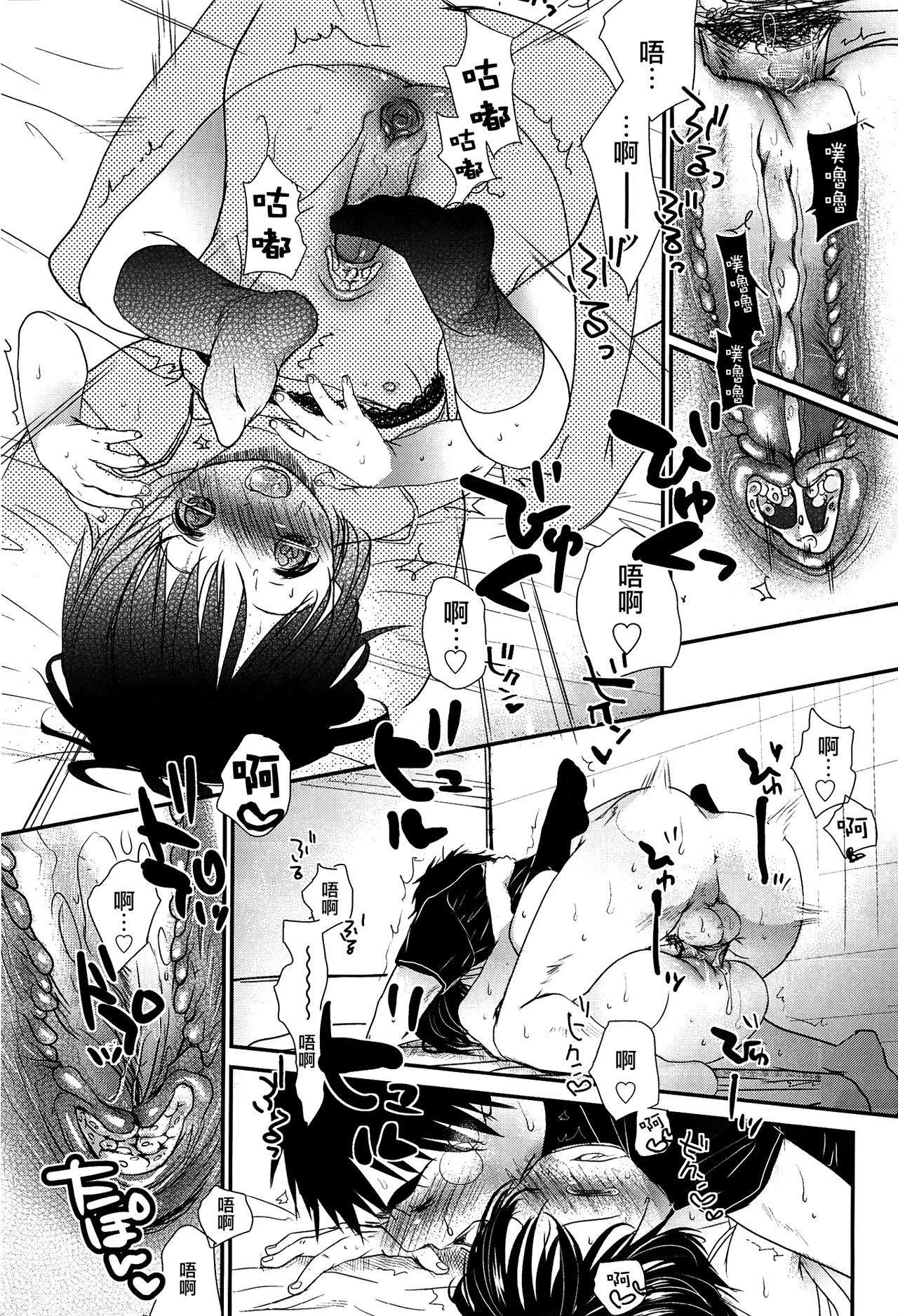 Sensei to, Watashi to. Jou 147