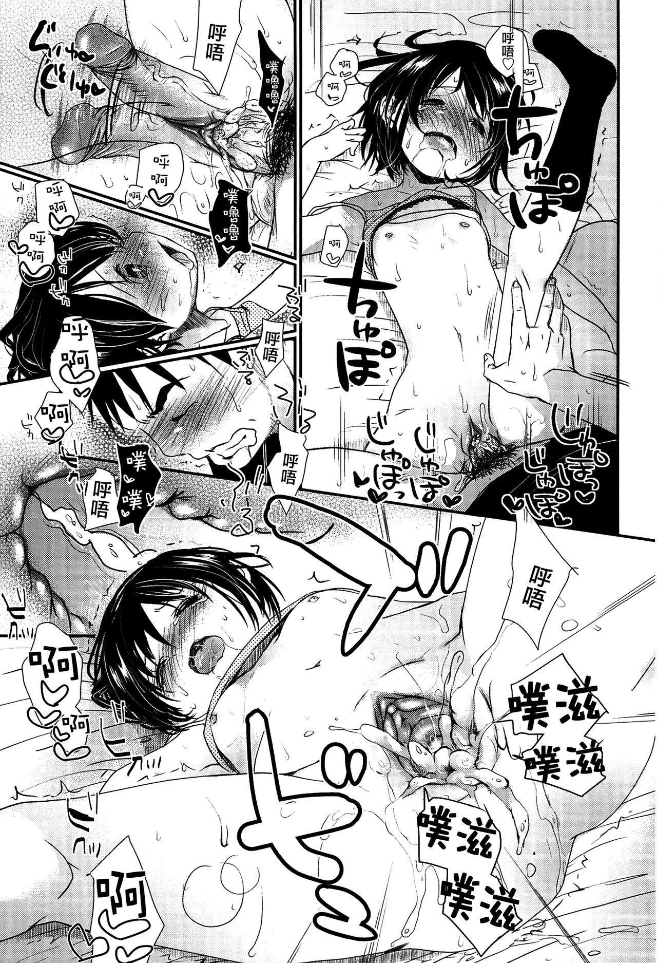 Sensei to, Watashi to. Jou 152