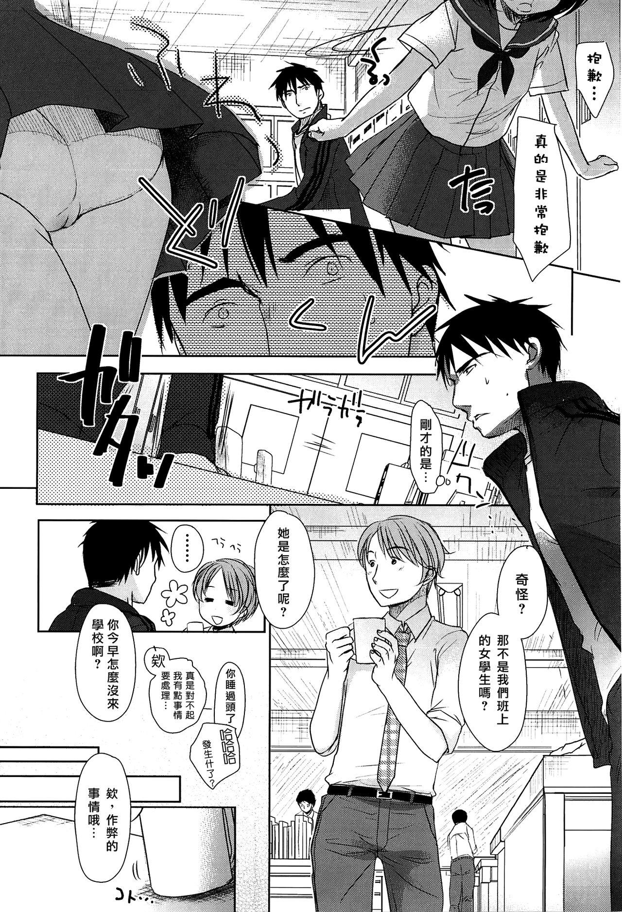 Sensei to, Watashi to. Jou 15