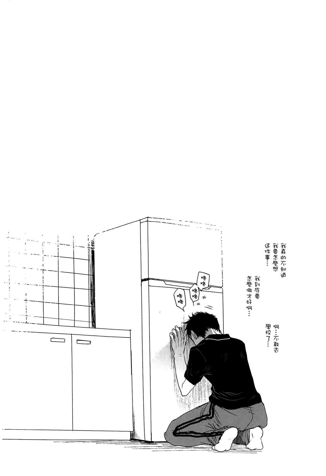 Sensei to, Watashi to. Jou 161
