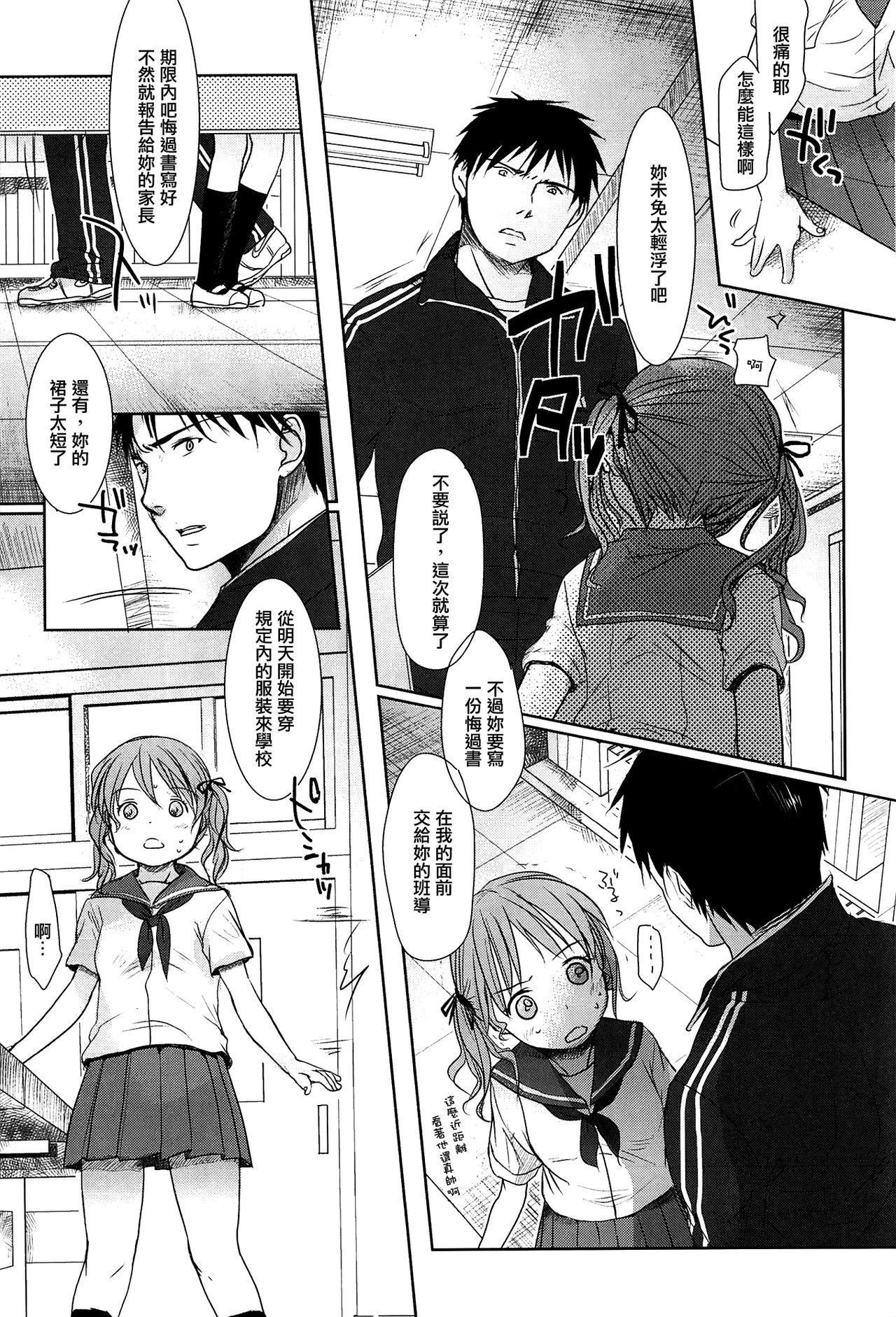 Sensei to, Watashi to. Jou 164