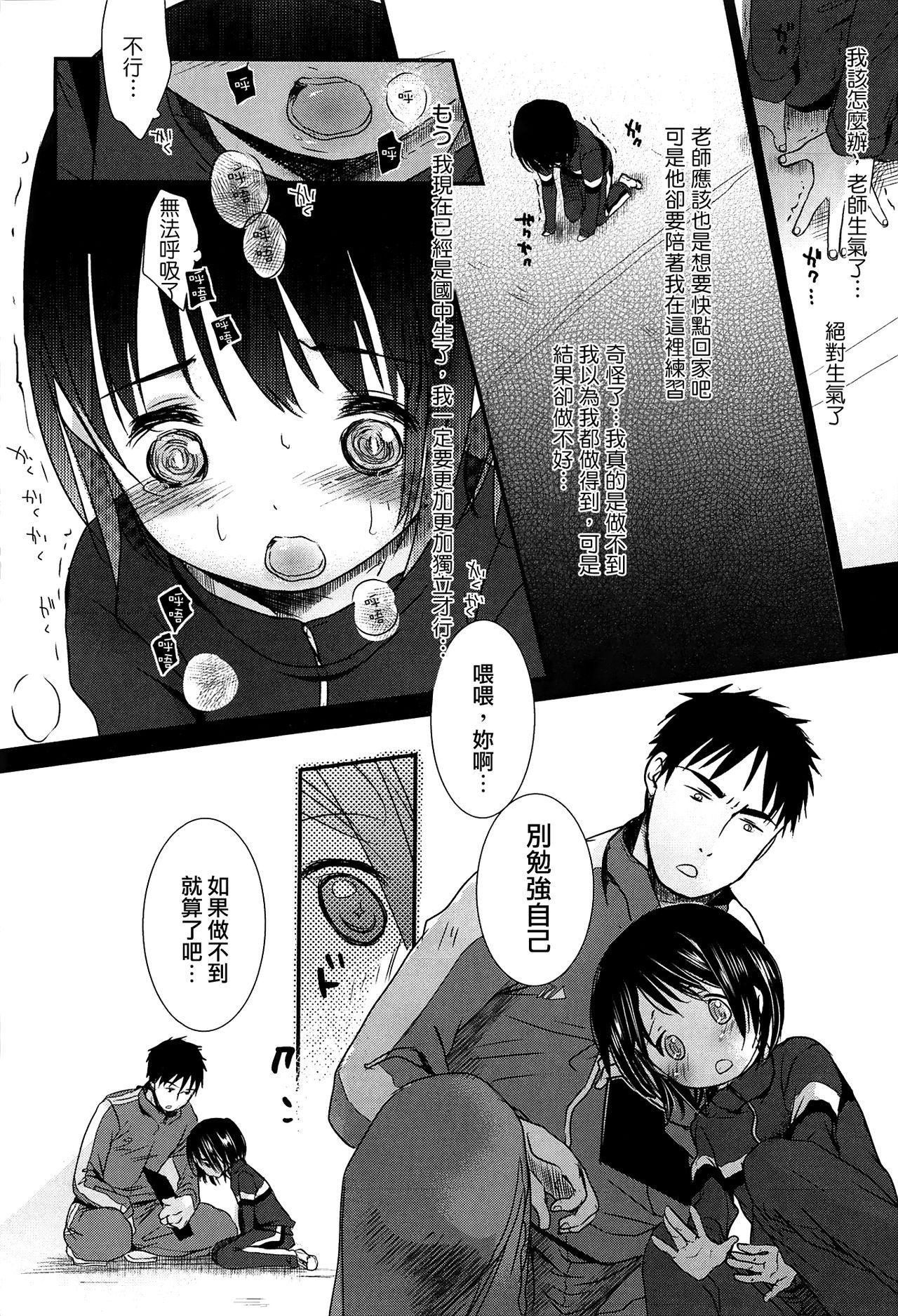 Sensei to, Watashi to. Jou 191