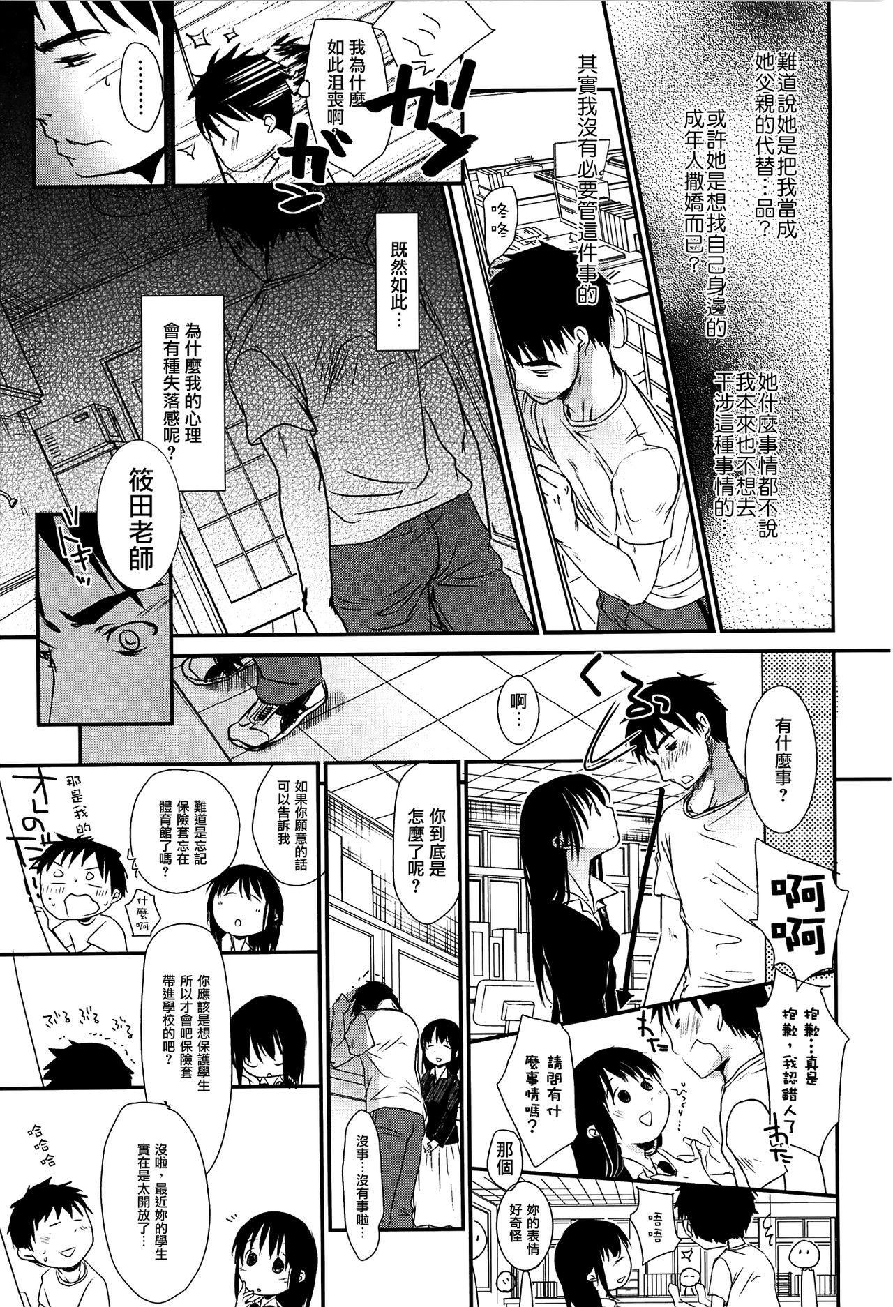 Sensei to, Watashi to. Jou 196