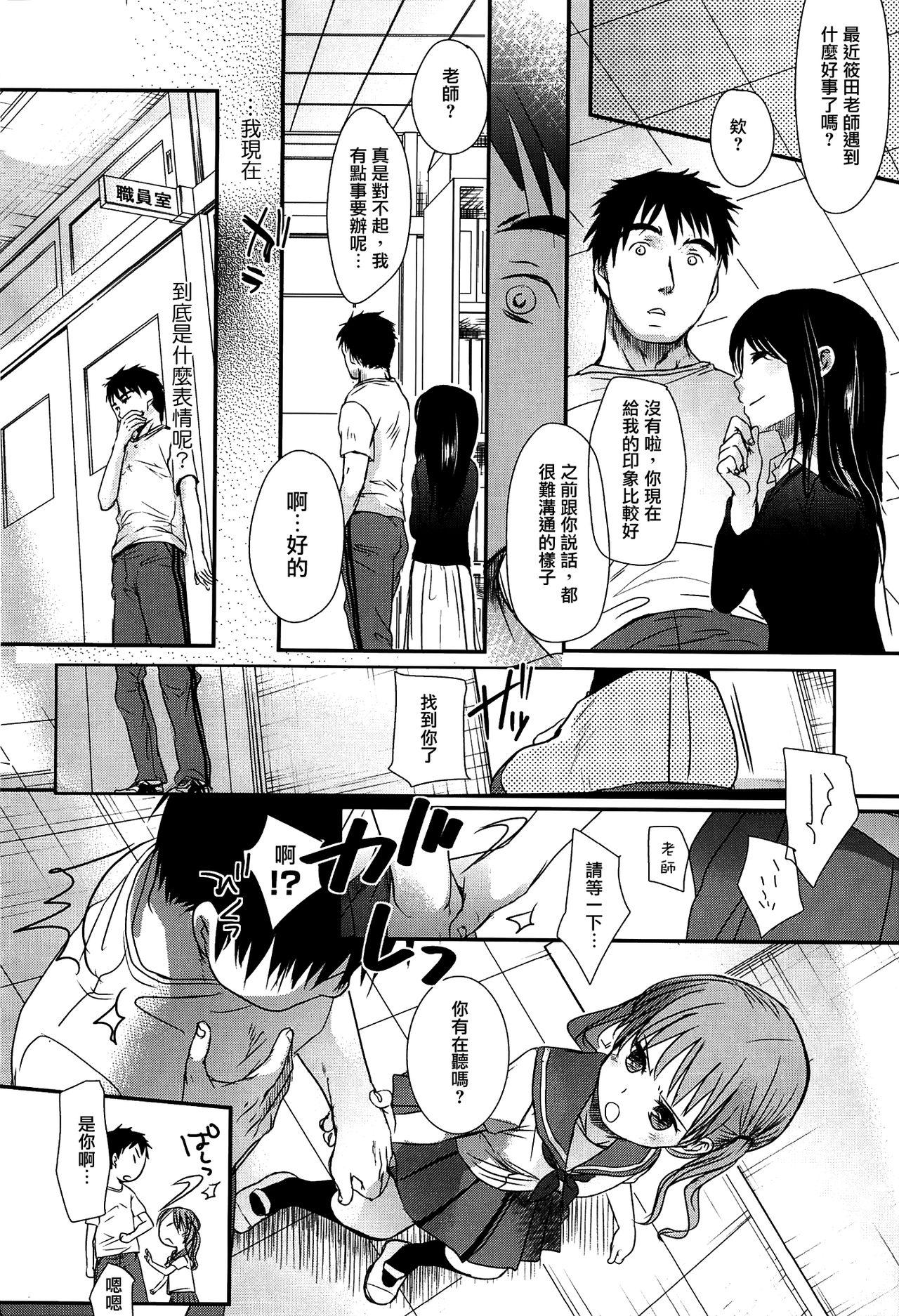 Sensei to, Watashi to. Jou 197