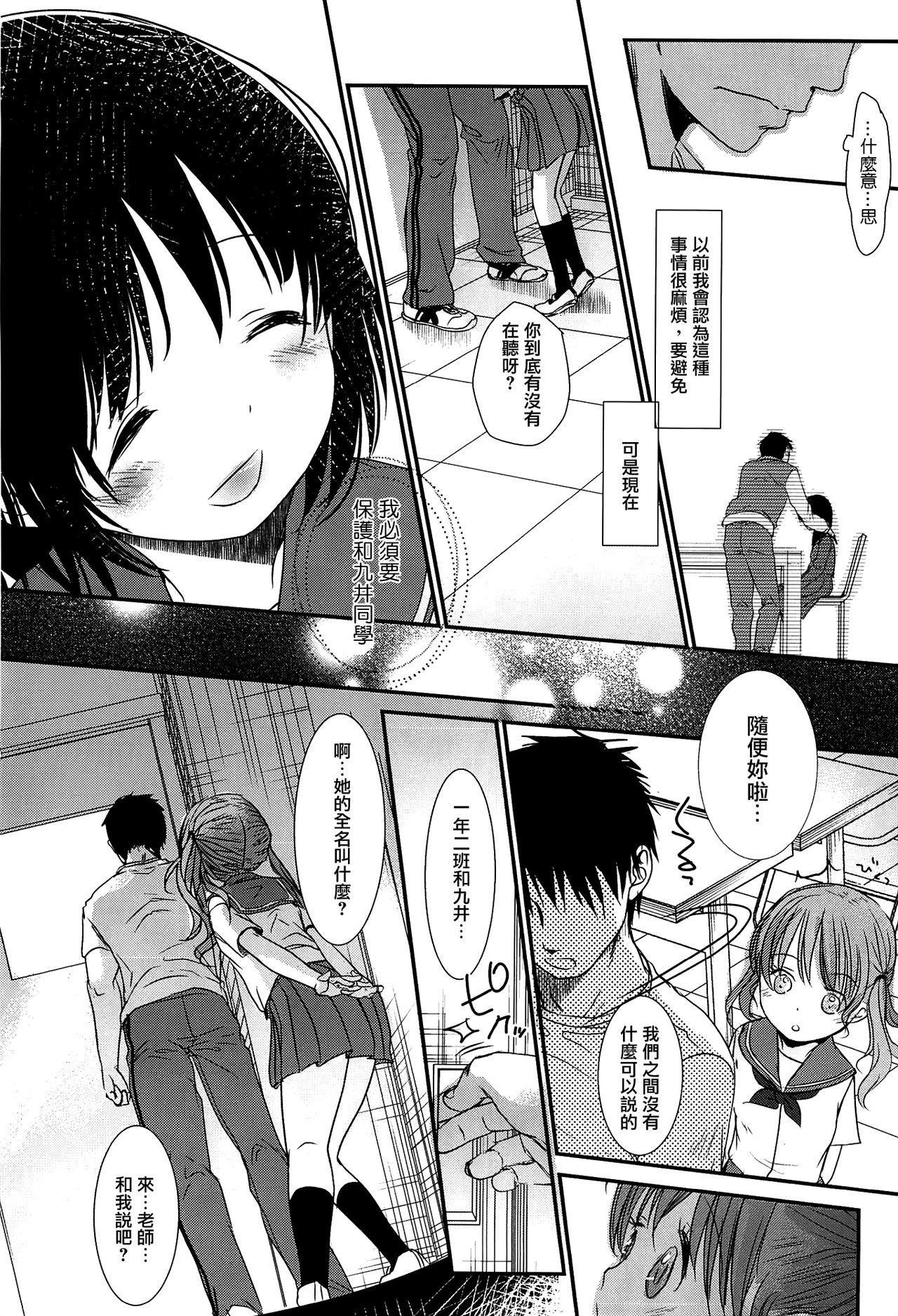 Sensei to, Watashi to. Jou 205