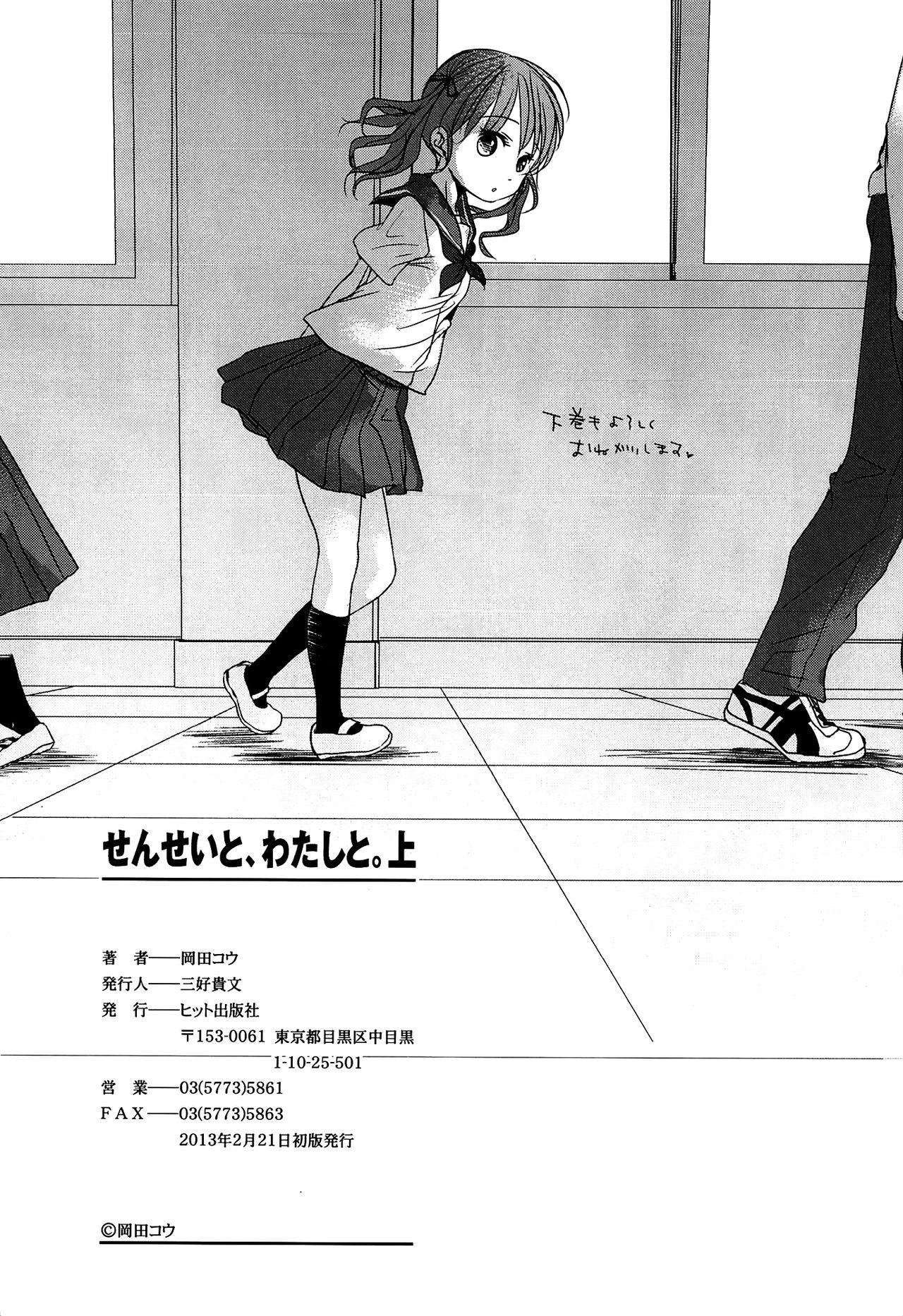 Sensei to, Watashi to. Jou 209