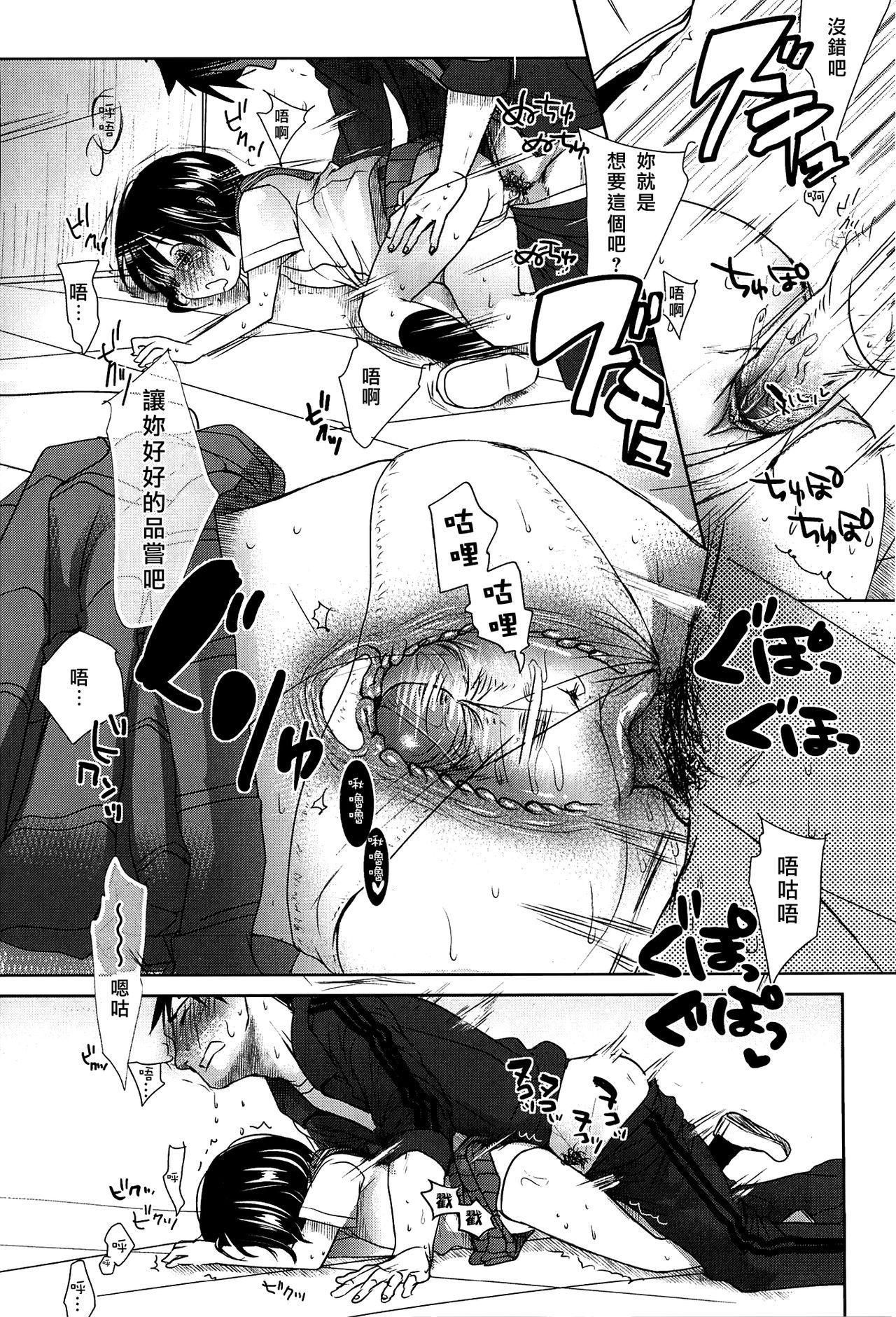 Sensei to, Watashi to. Jou 41