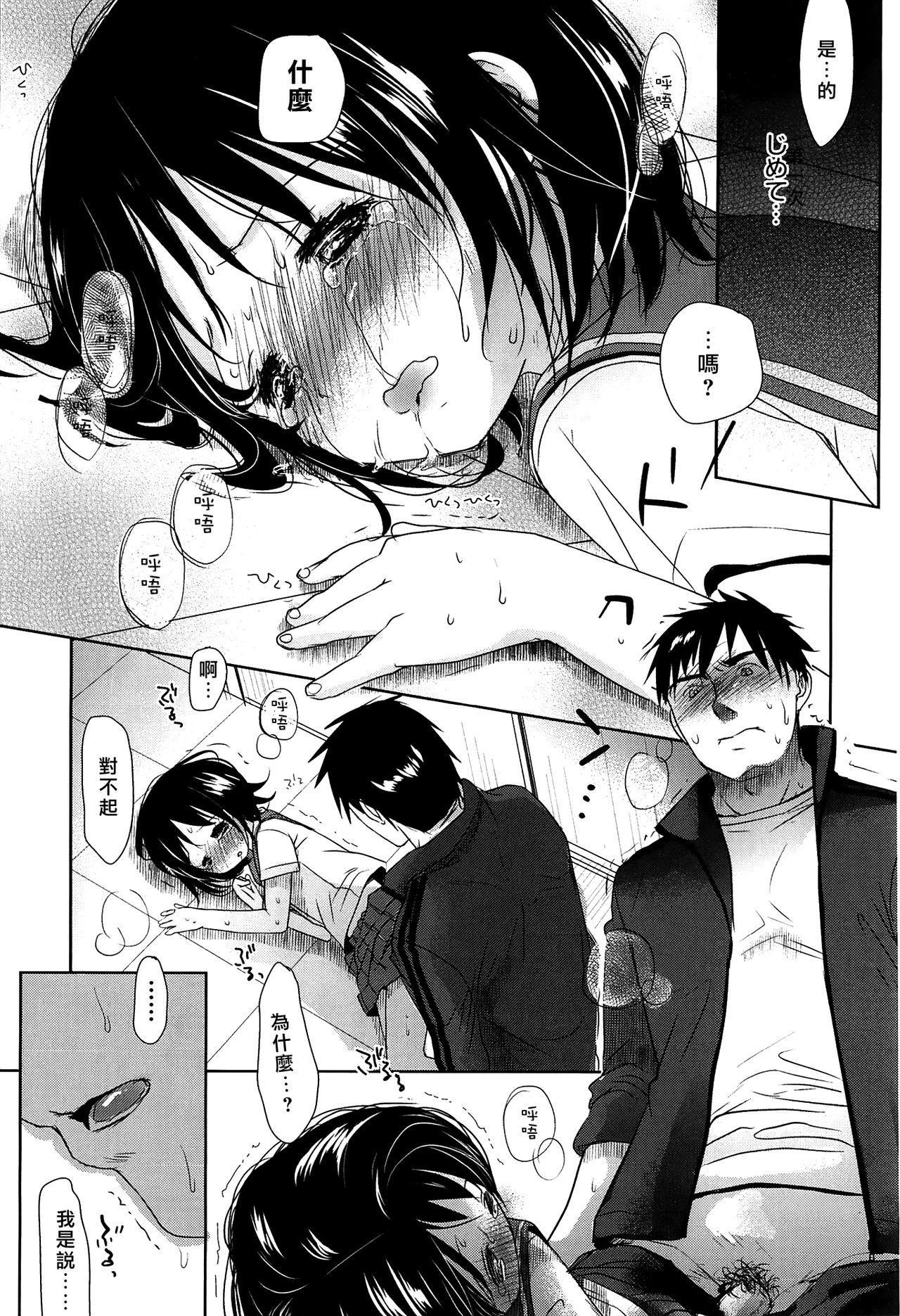Sensei to, Watashi to. Jou 45