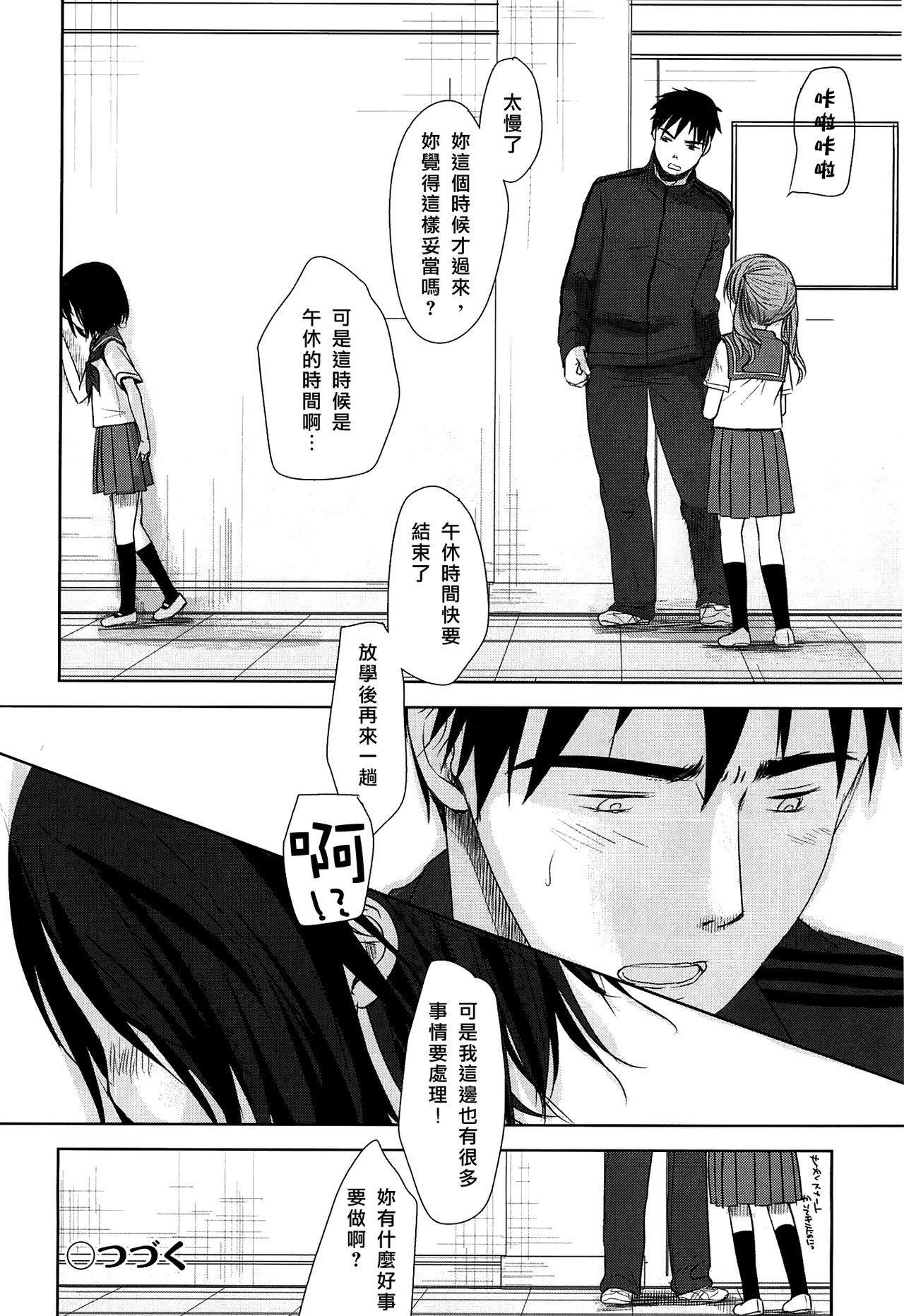 Sensei to, Watashi to. Jou 47