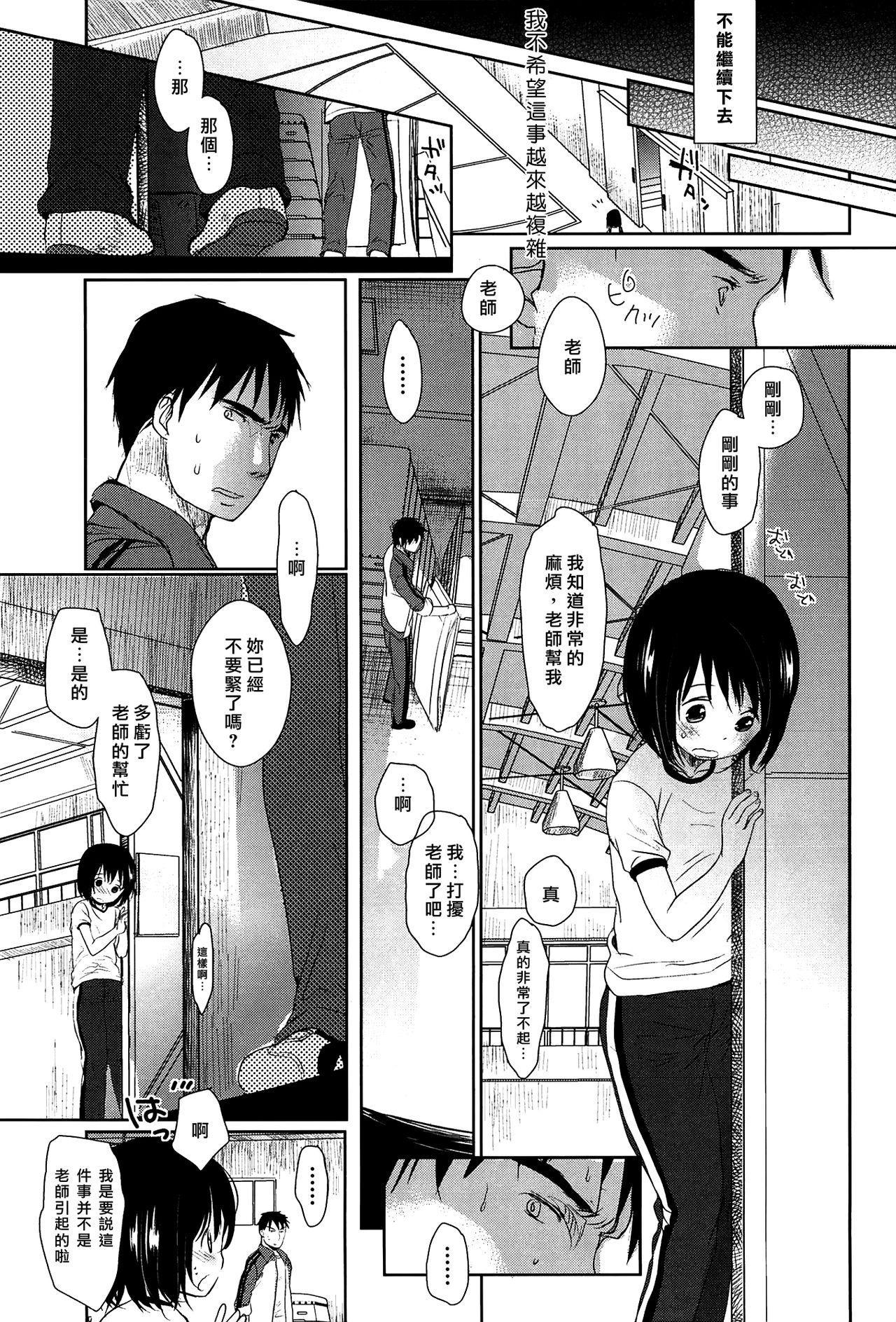 Sensei to, Watashi to. Jou 56