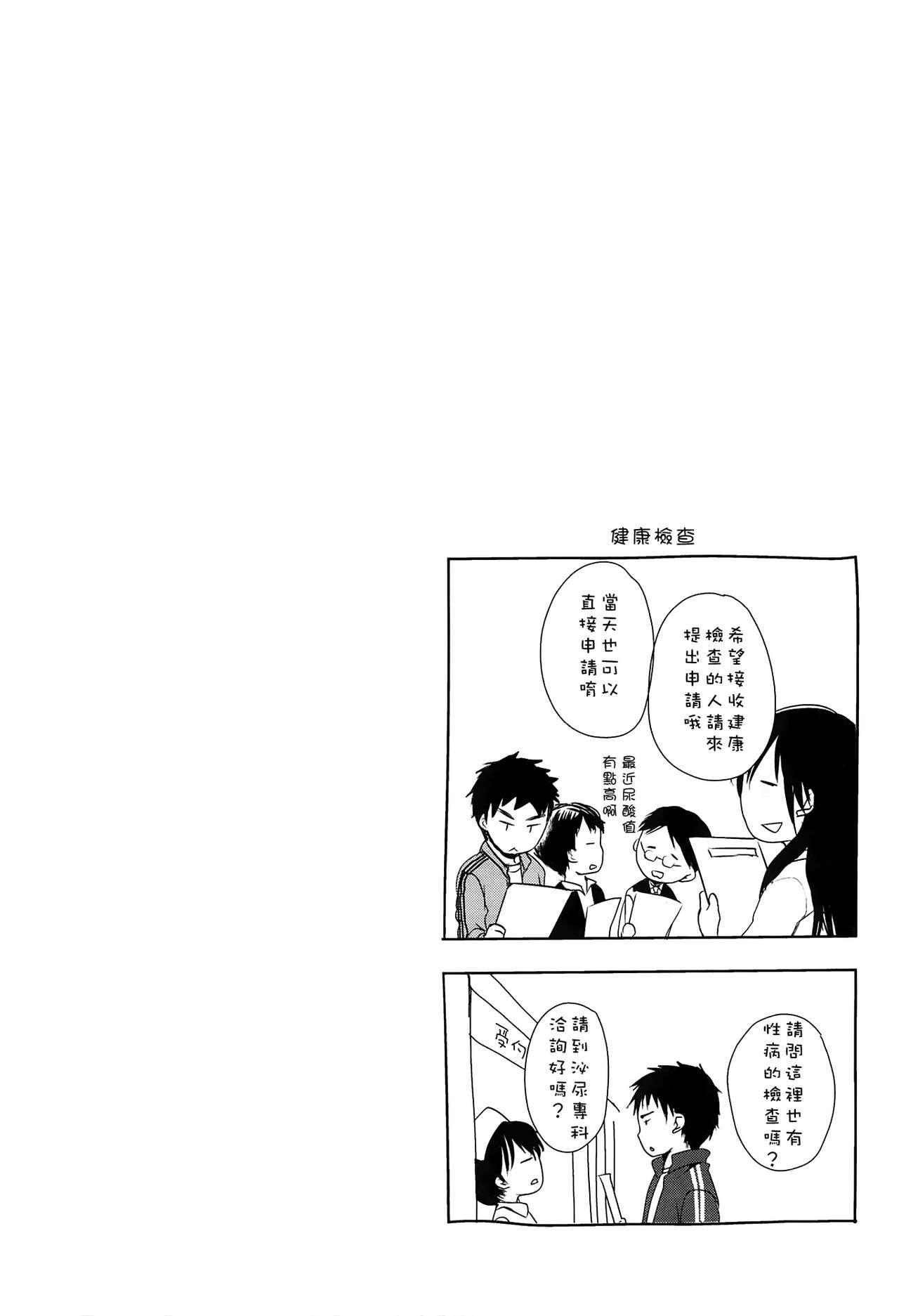 Sensei to, Watashi to. Jou 76