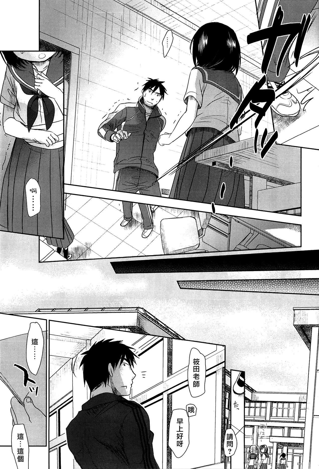 Sensei to, Watashi to. Jou 8