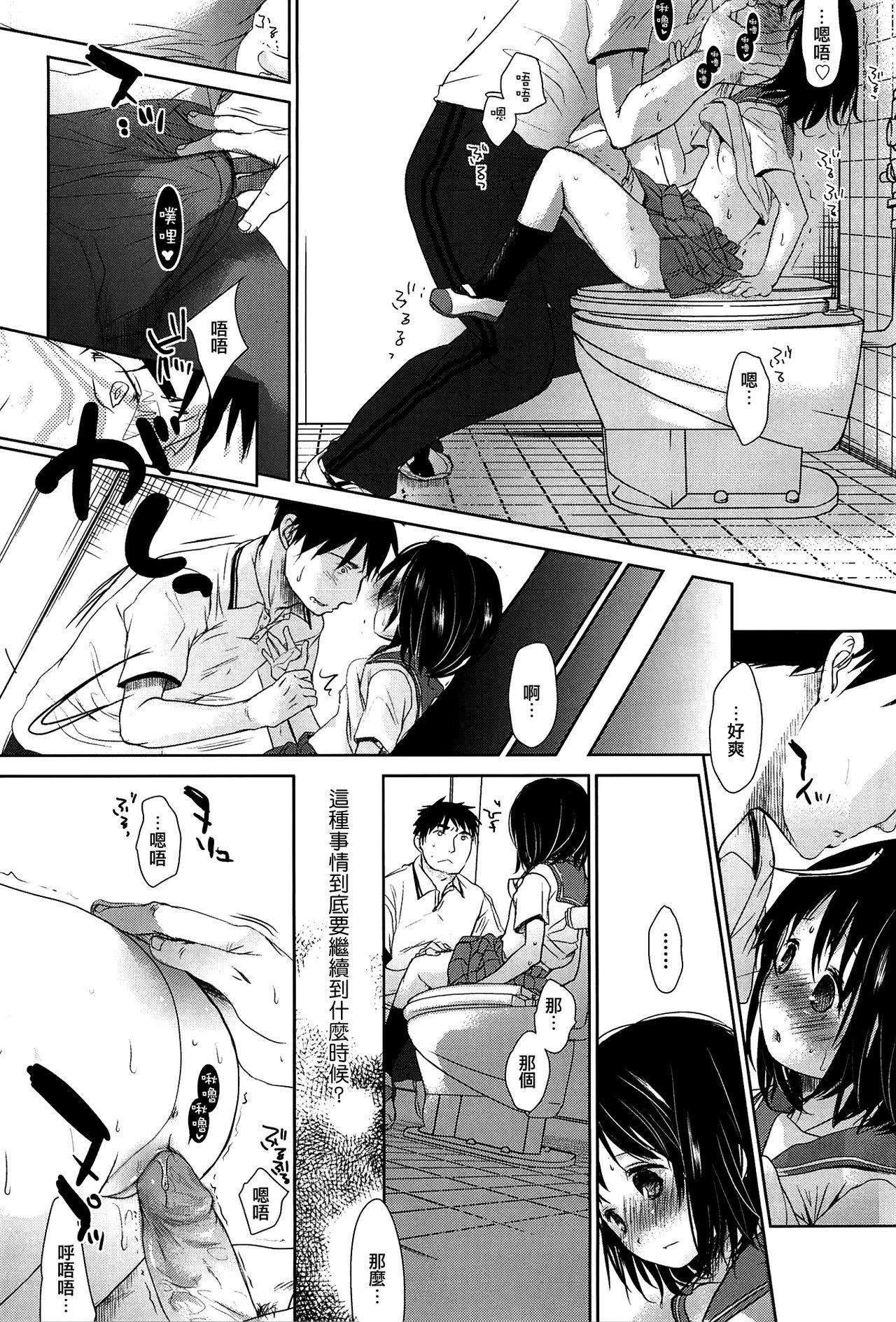 Sensei to, Watashi to. Jou 91