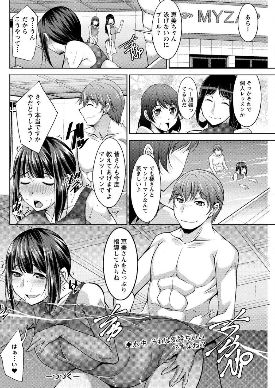 [zen9] Yacchae! Megumi-san | Do it! Megumi-san Ch 1-6 99
