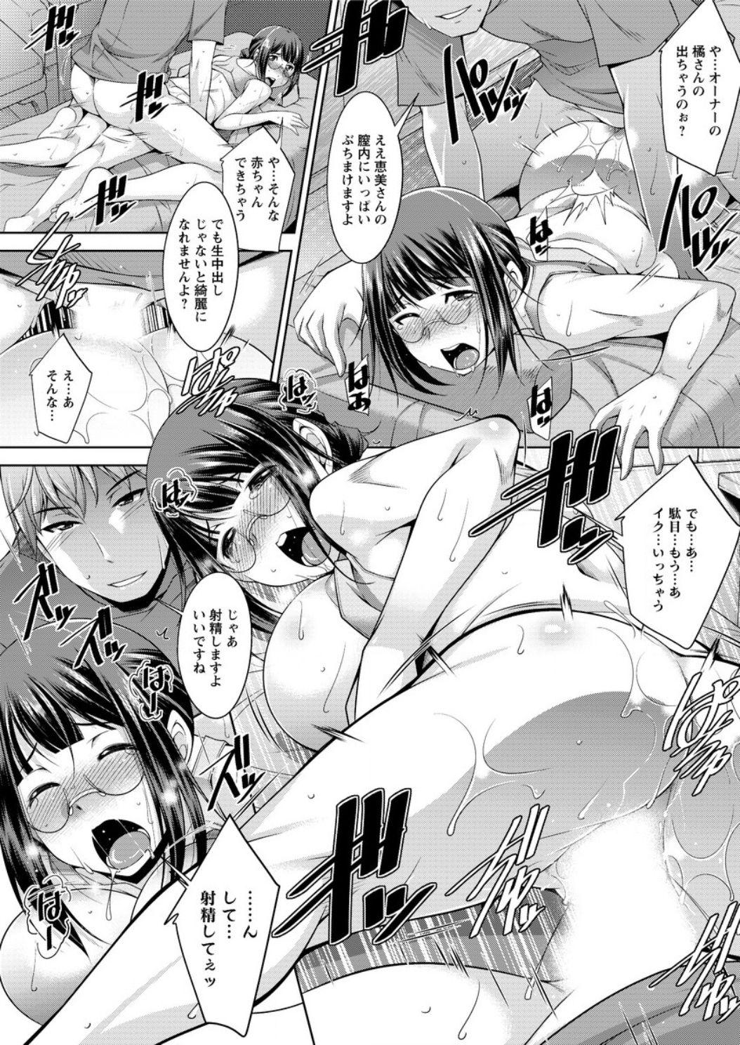 [zen9] Yacchae! Megumi-san | Do it! Megumi-san Ch 1-6 18