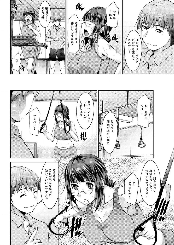 [zen9] Yacchae! Megumi-san | Do it! Megumi-san Ch 1-6 23